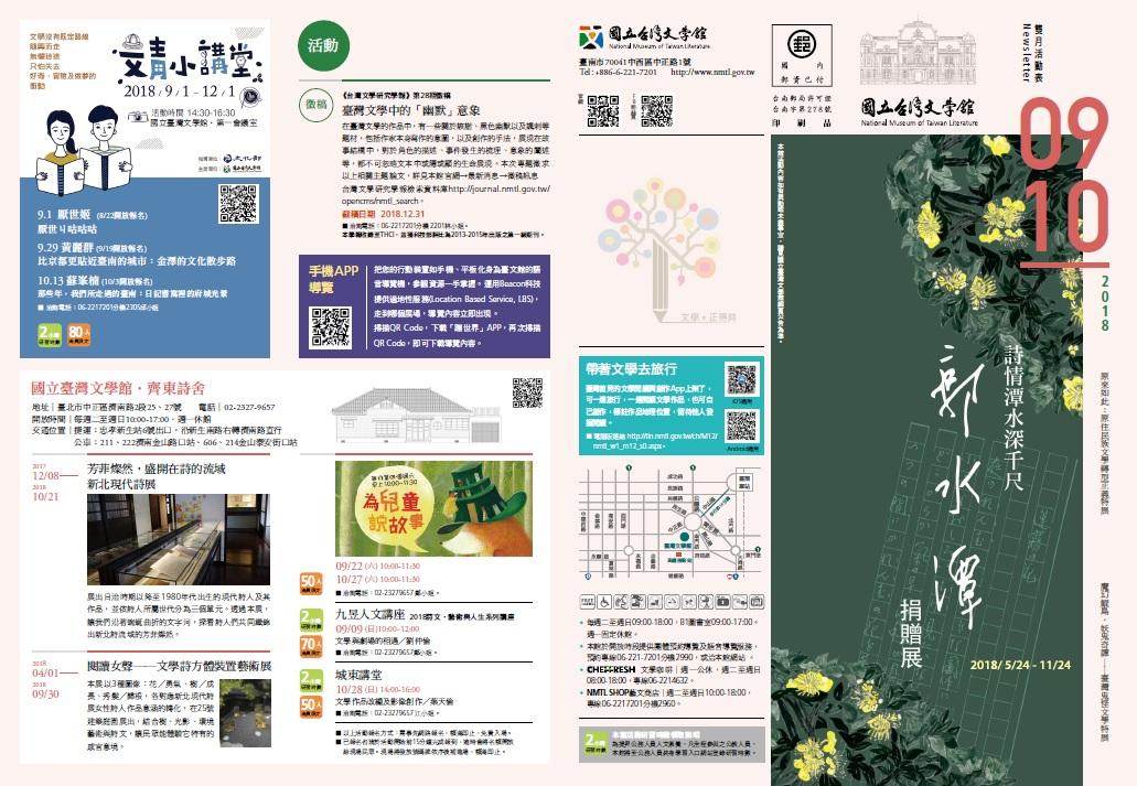 國立臺灣文學館2018年9-10月活動表