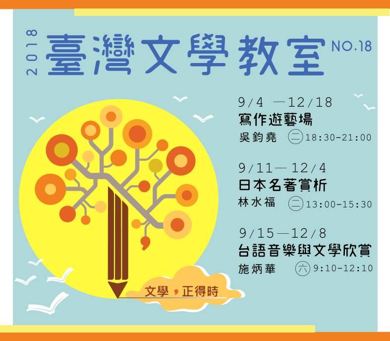 臺灣文學教室第18期海報.jpg