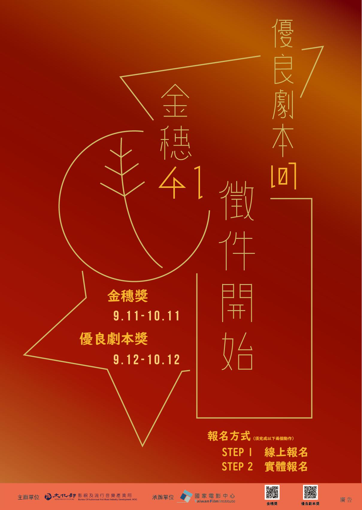 徵件海報-第41屆金穗獎及107年度優良電影劇本徵選.png