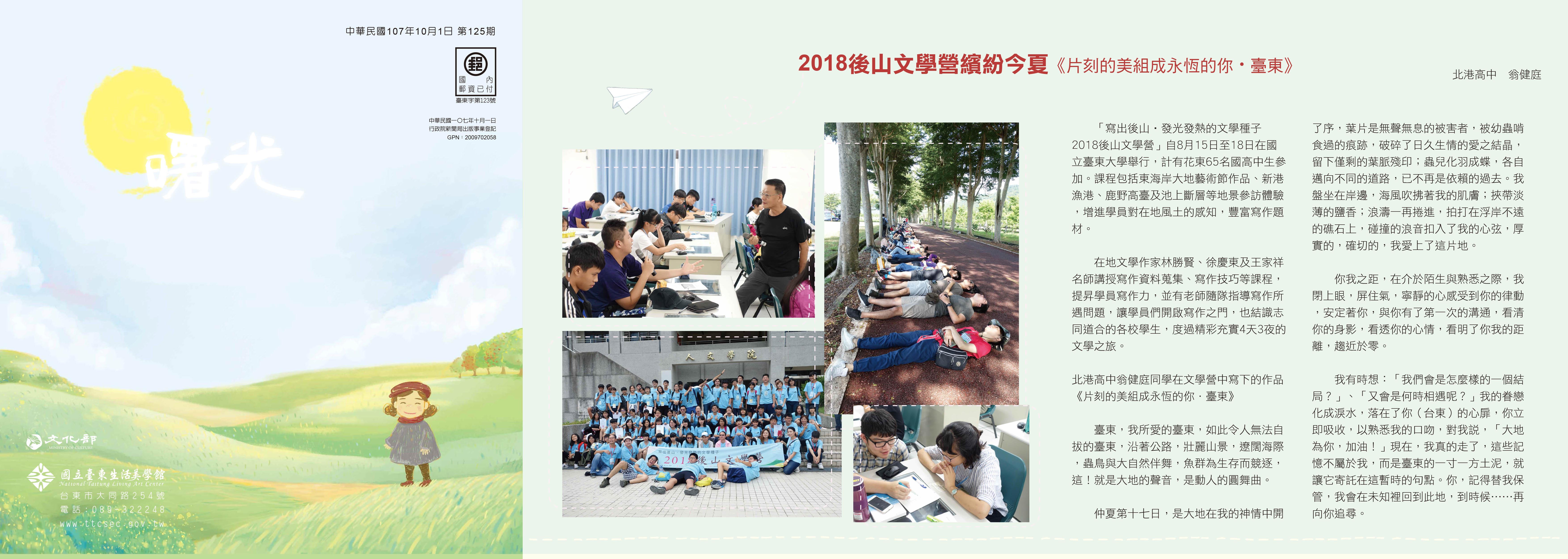 125期曙光月刊1001-01-1.jpg