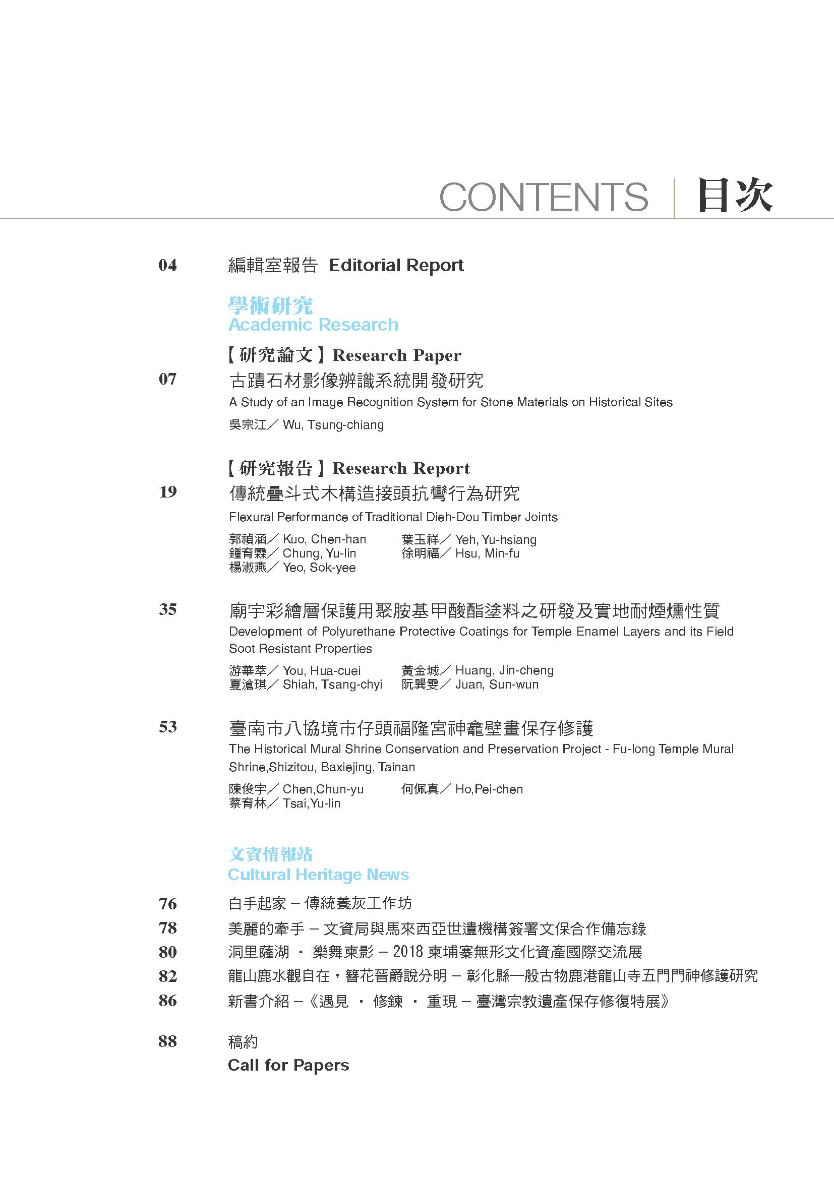 43期1-版權頁+目次_頁面_3.png