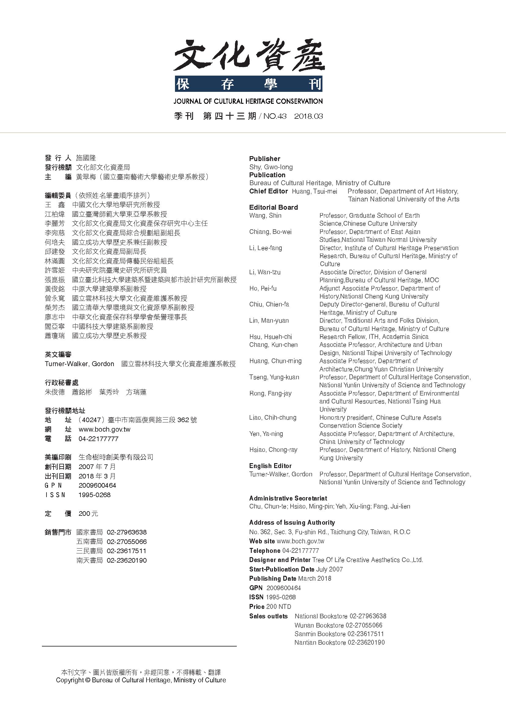 43期1-版權頁+目次_頁面_2.png