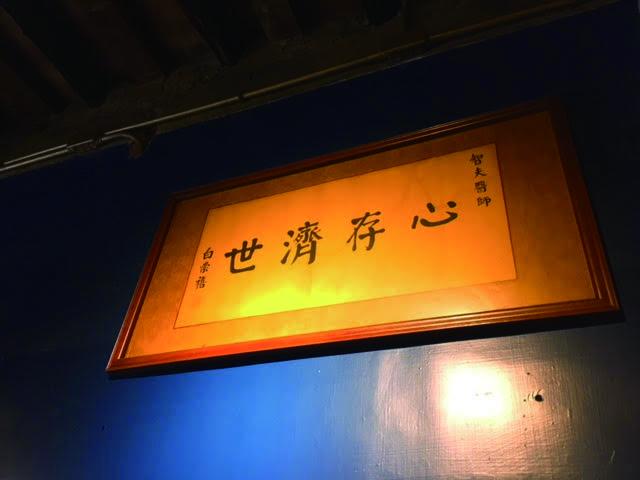 圖8博仁堂是世代傳承的中藥世家,在堂內常可見到名人致贈的匾額。.jpg