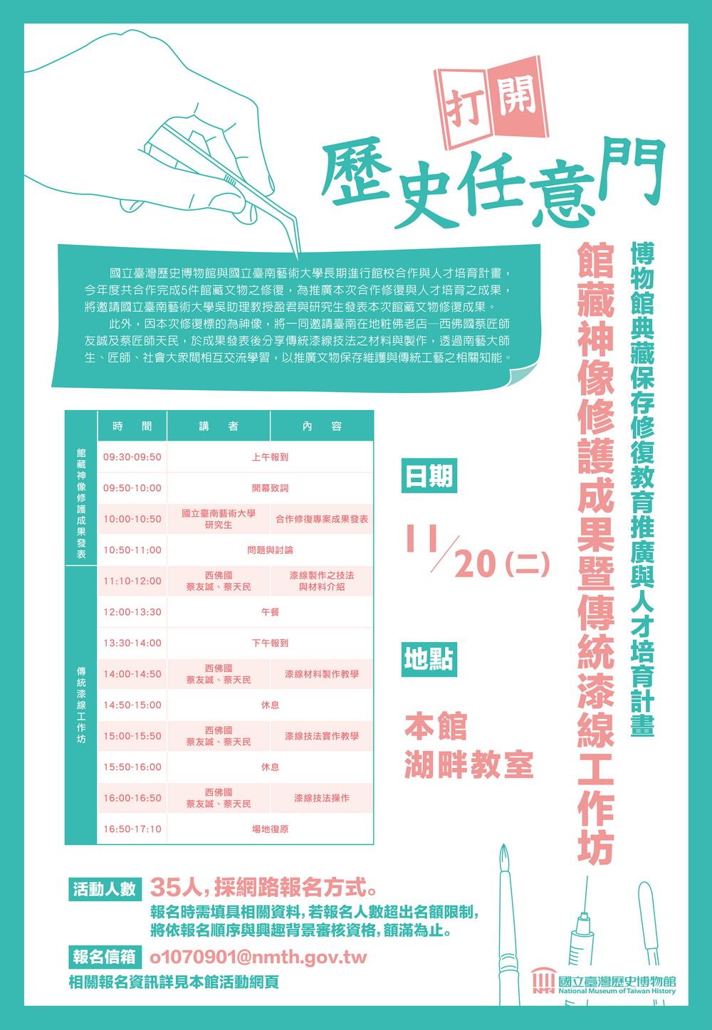 館藏神像修護成果暨傳統漆線工作坊-1000.jpg