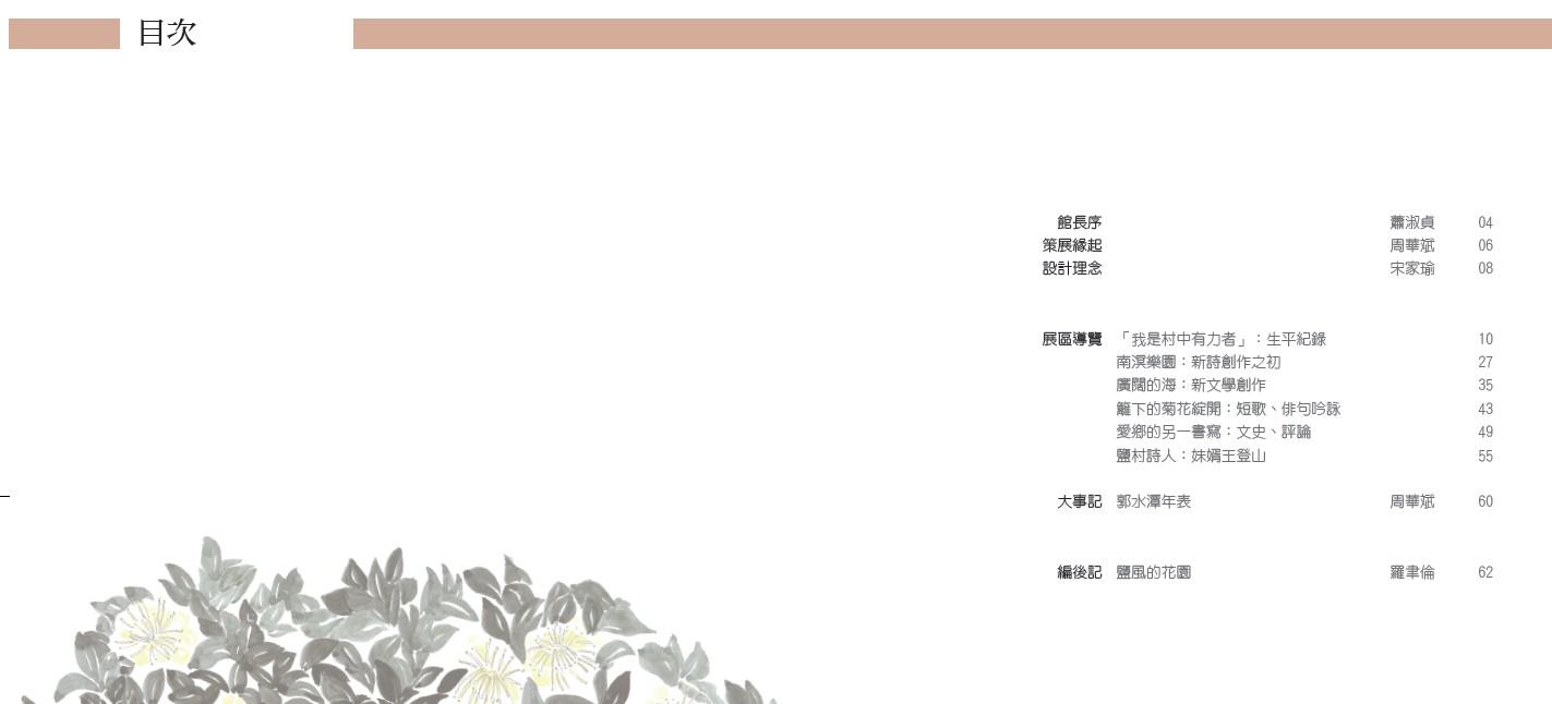 郭水潭-2.jpg