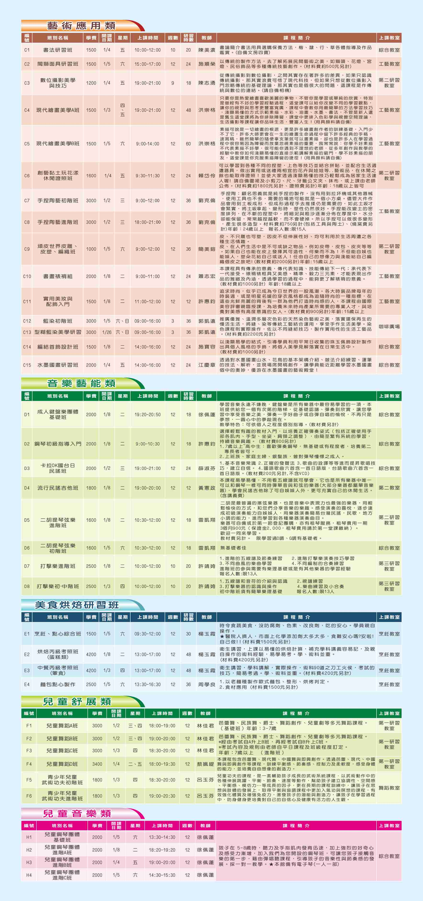 108年第一季研習簡章-彩色2018-11-16B.jpg
