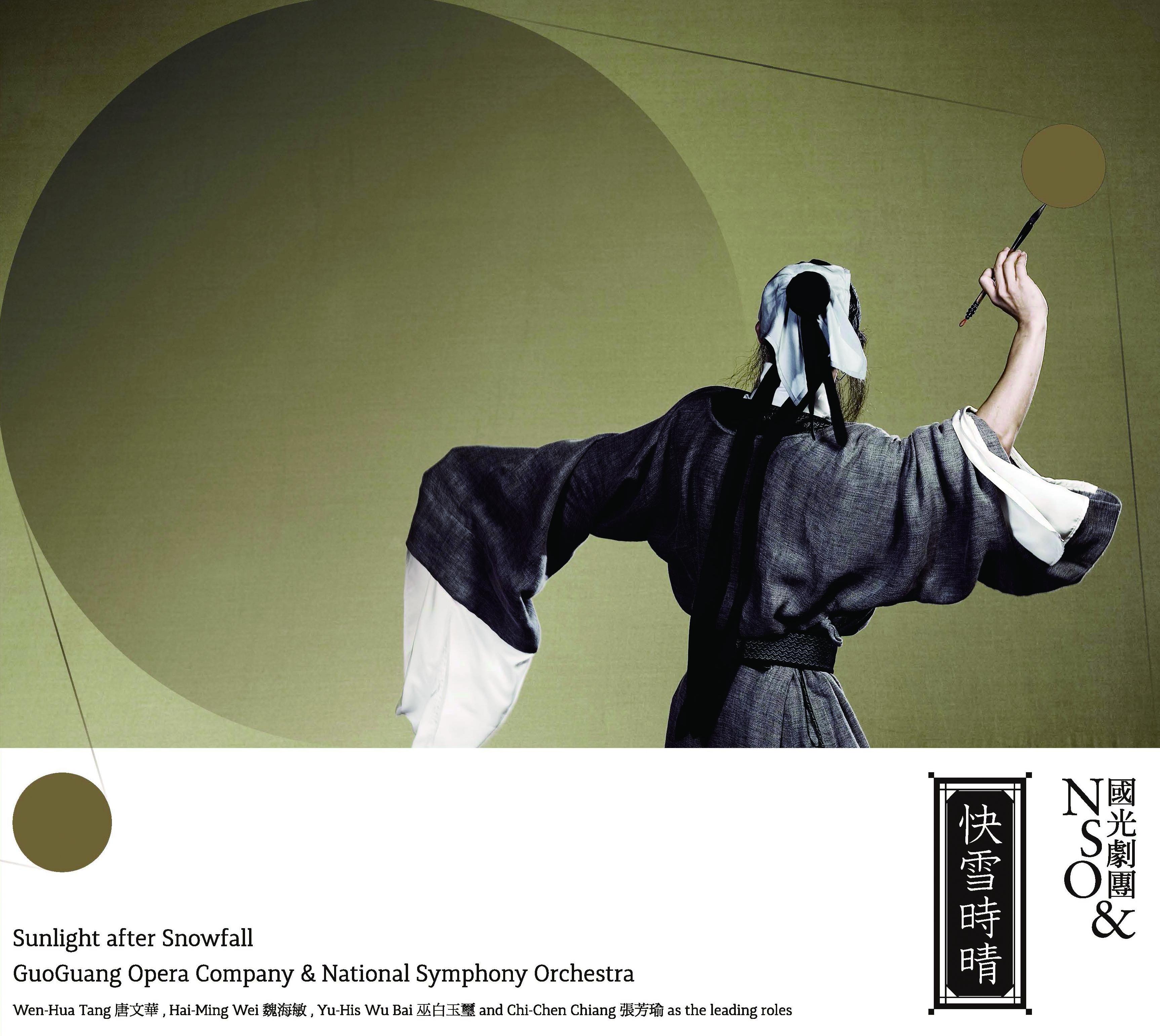 圖3 國光劇團與國家交響樂團《快雪時晴》DVD,重現京劇與交響樂的華麗樂章。.jpg