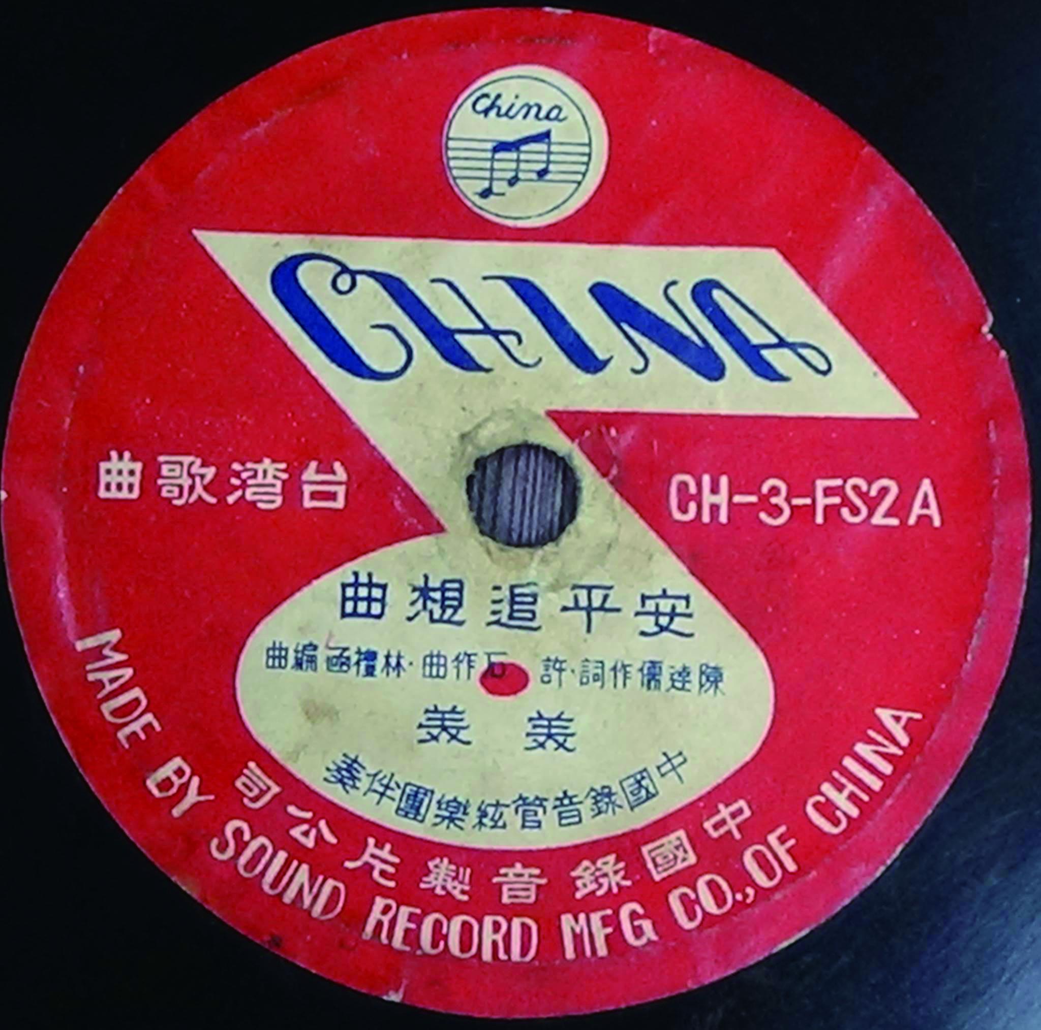 3 1952 年許石設立中國唱片,出版了〈安平追想曲〉等流行歌曲與愛國歌曲。( 徐登芳提供).jpg