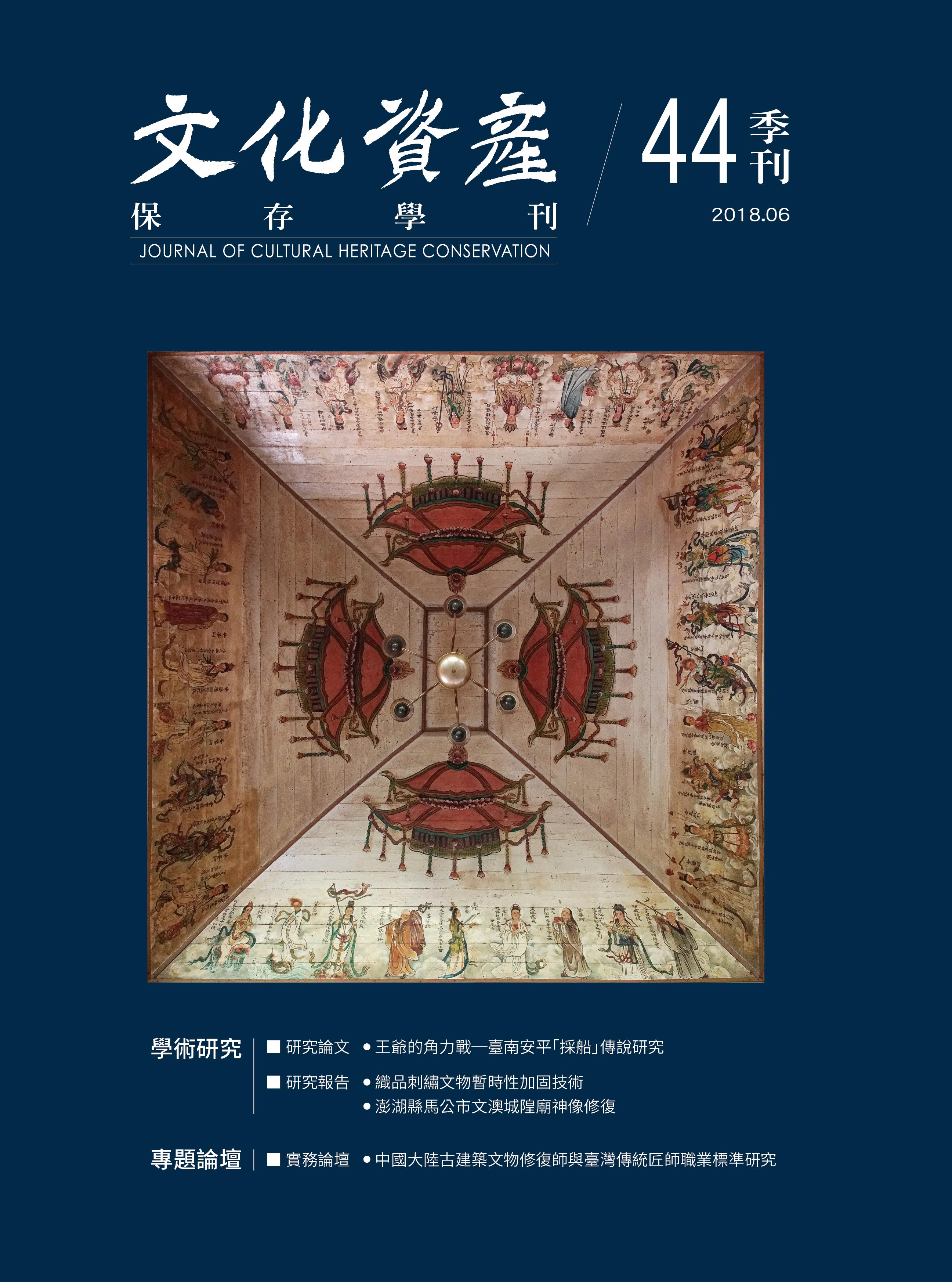 44期學刊封面.png