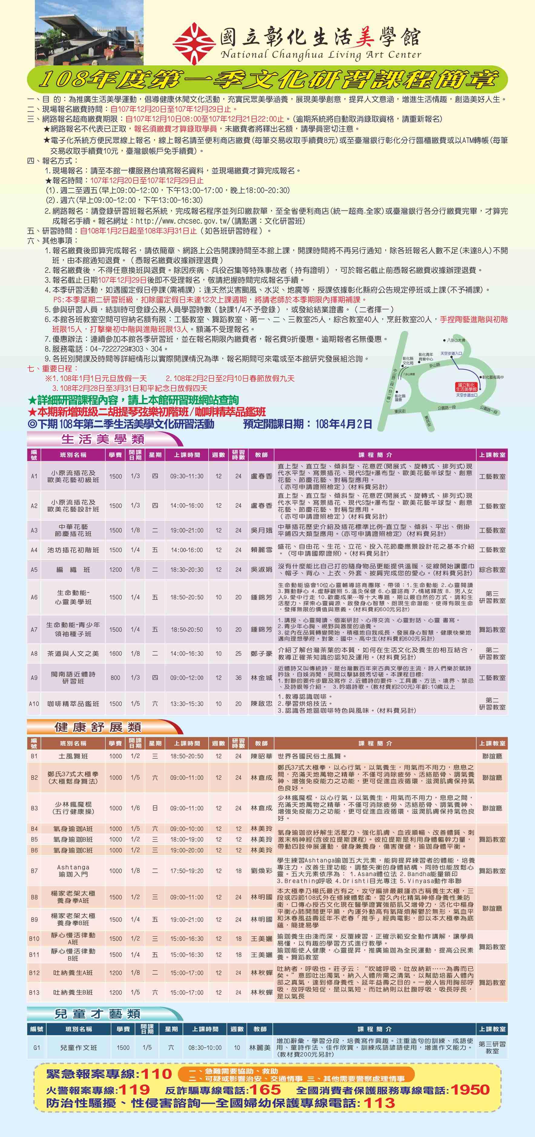 108年第一季研習簡章-彩色2018-11-15A.jpg