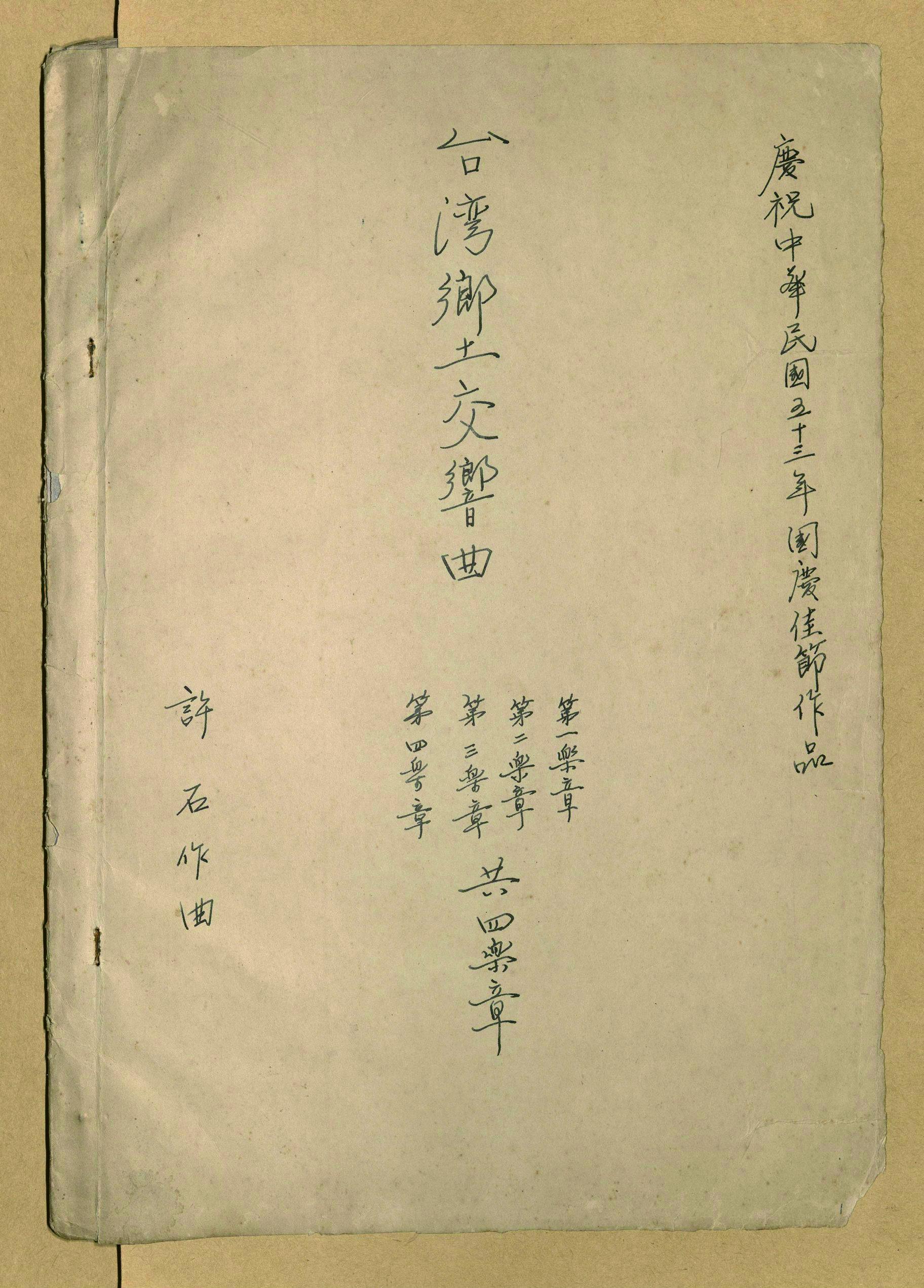 7 《臺灣鄉土交響曲》總譜首頁。( 許朝欽提供).jpg