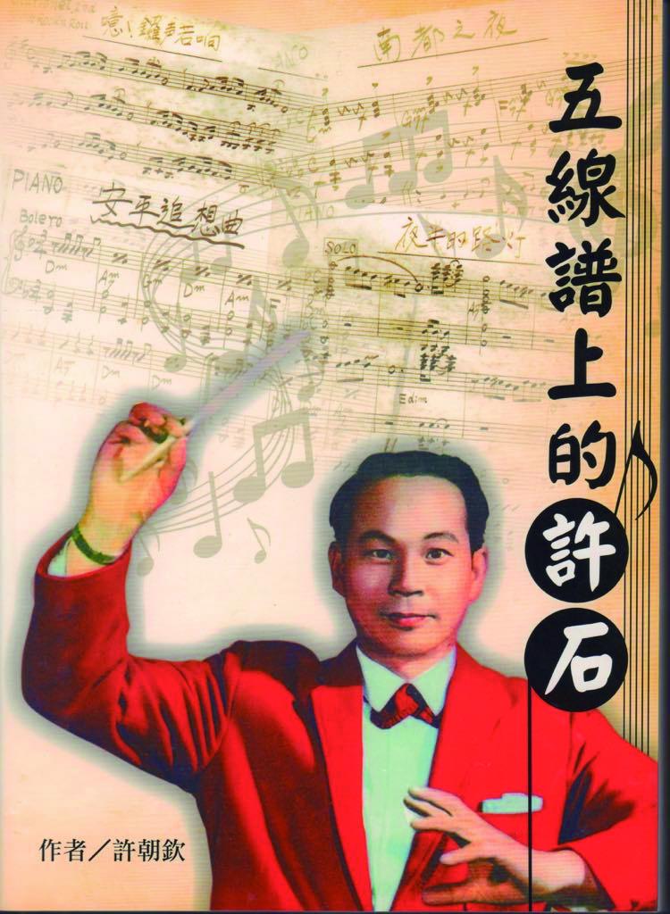 圖5 許朝欽親自著述出版父親鮮為人知的生命與音樂故事。.jpg