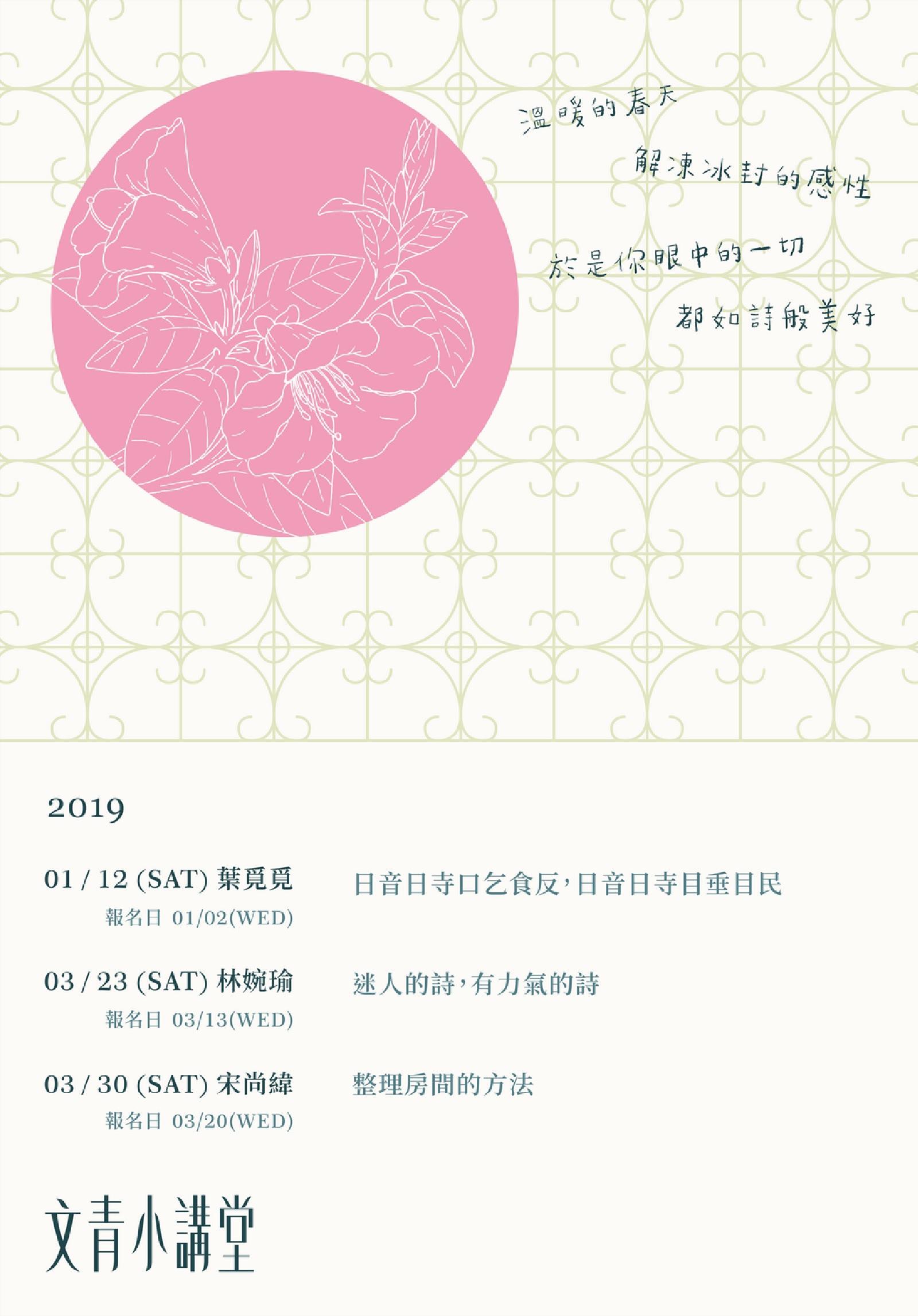 2019文青小講堂小卡(春).jpg