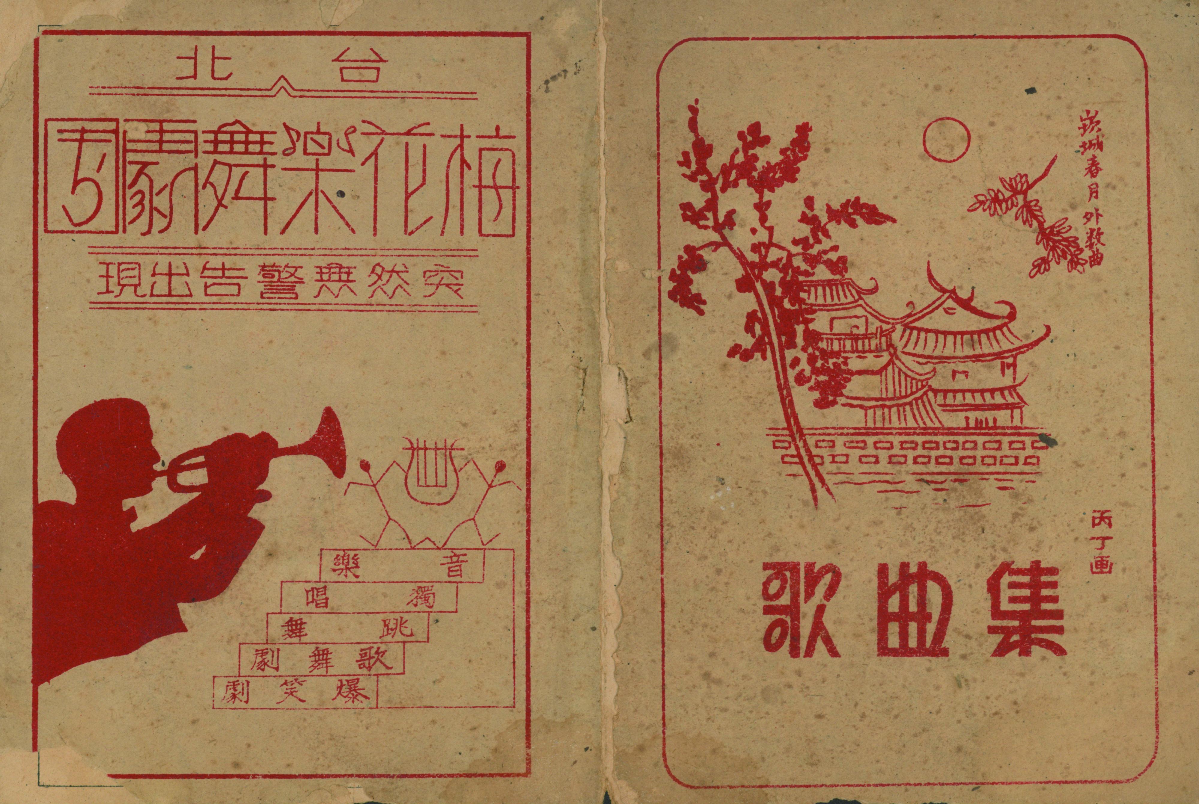 4 許石最早出版的《歌曲集》封面。 ( 許朝欽提供).jpg