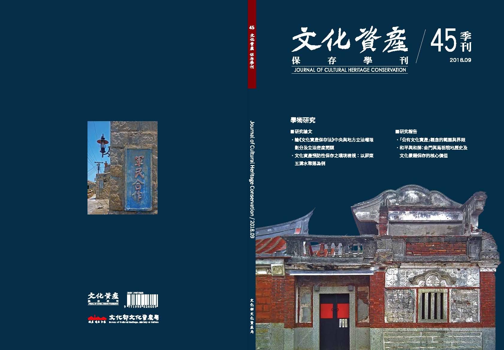 45期文化資產封面-1120_頁面_1.jpg