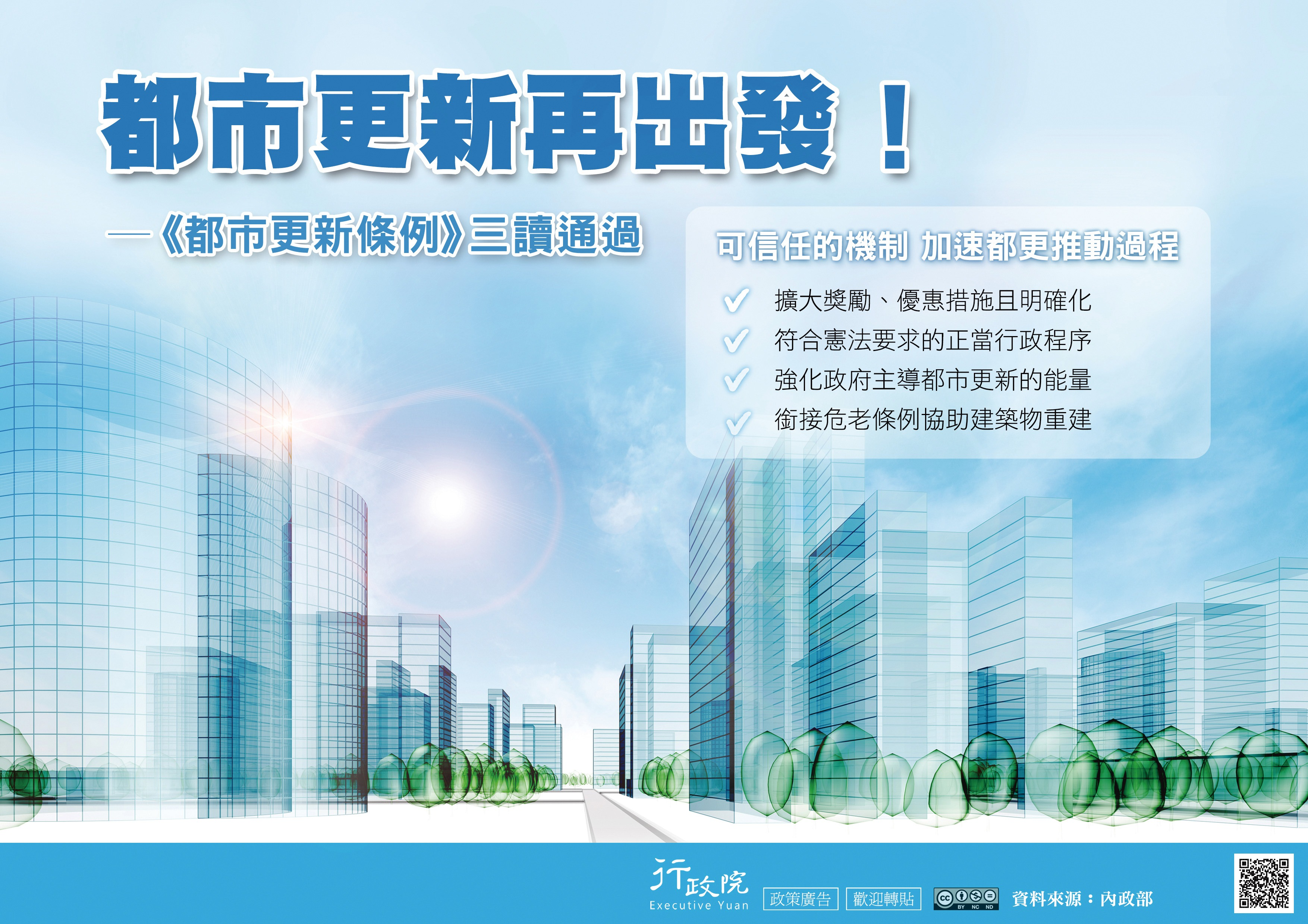 政策宣導-都市更新再出發.jpg