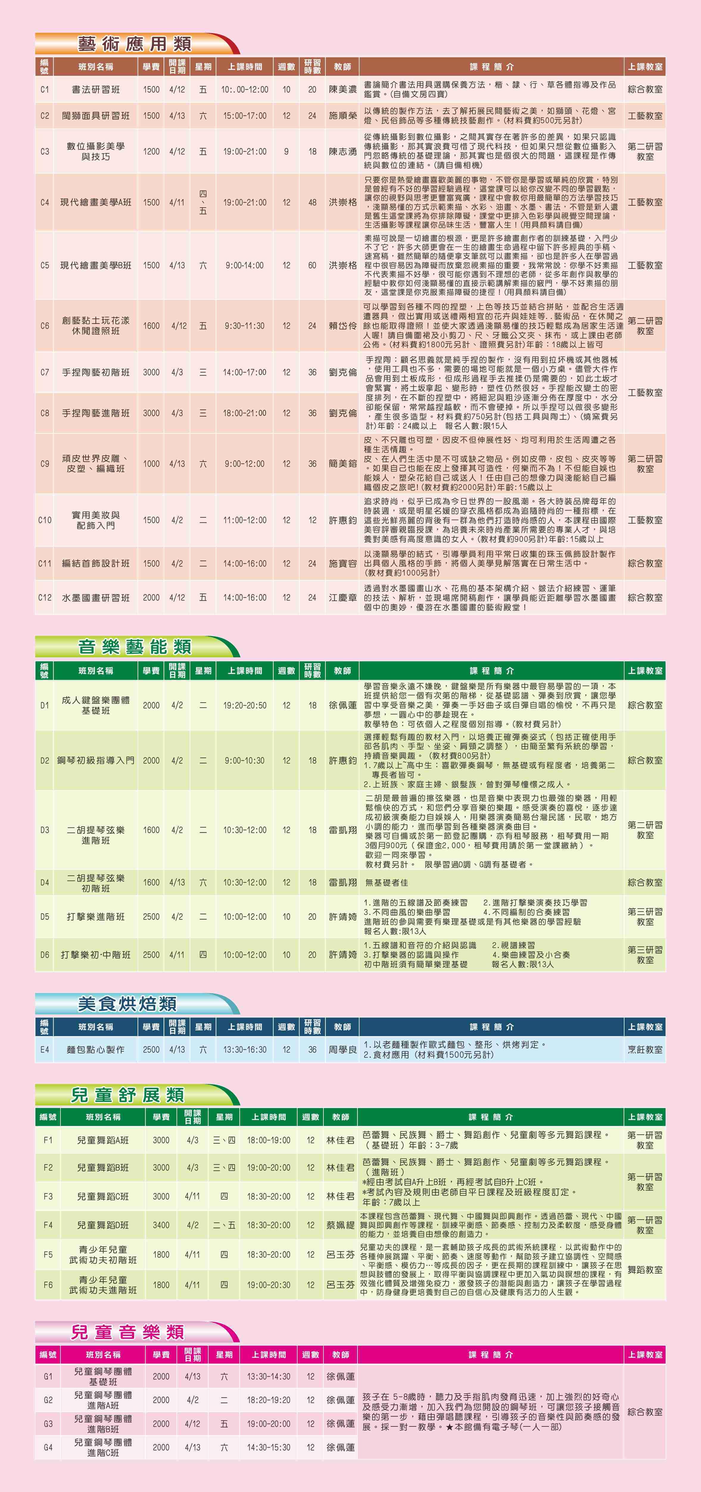 108年第二季研習簡章-彩色2019-2-23B.jpg