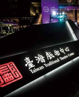 第一屆臺北時裝週在臺灣重要文化地標「臺灣戲曲中心」舉行。.jpg