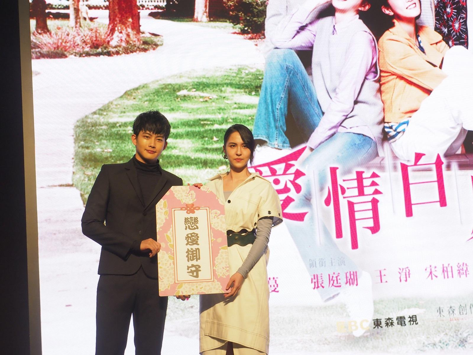 台灣電視作品《愛情白皮書》演員:張庭瑚(左起)、魏蔓-縮小.jpg