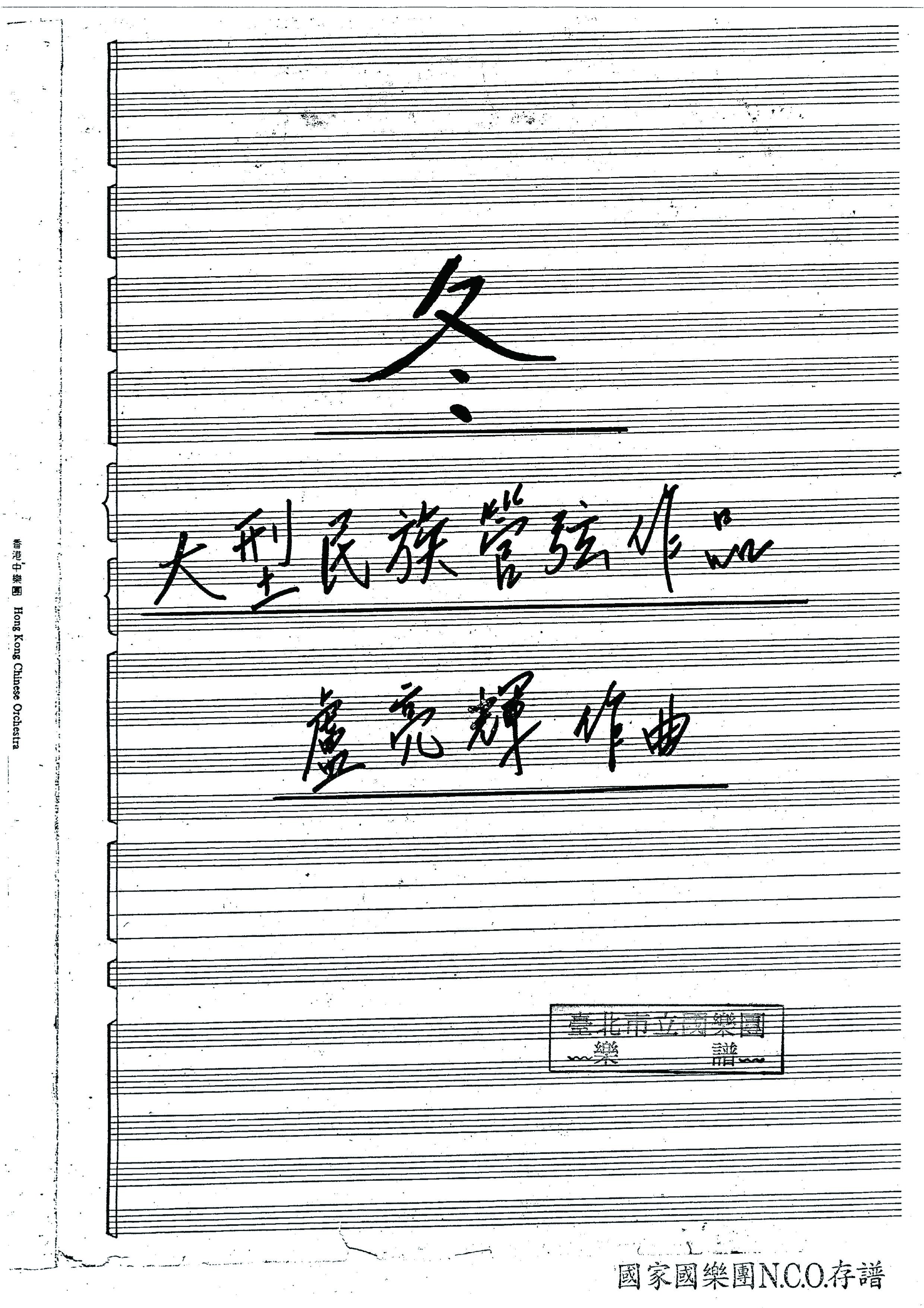 冬-大型民族管弦樂曲作品手抄譜1.jpg