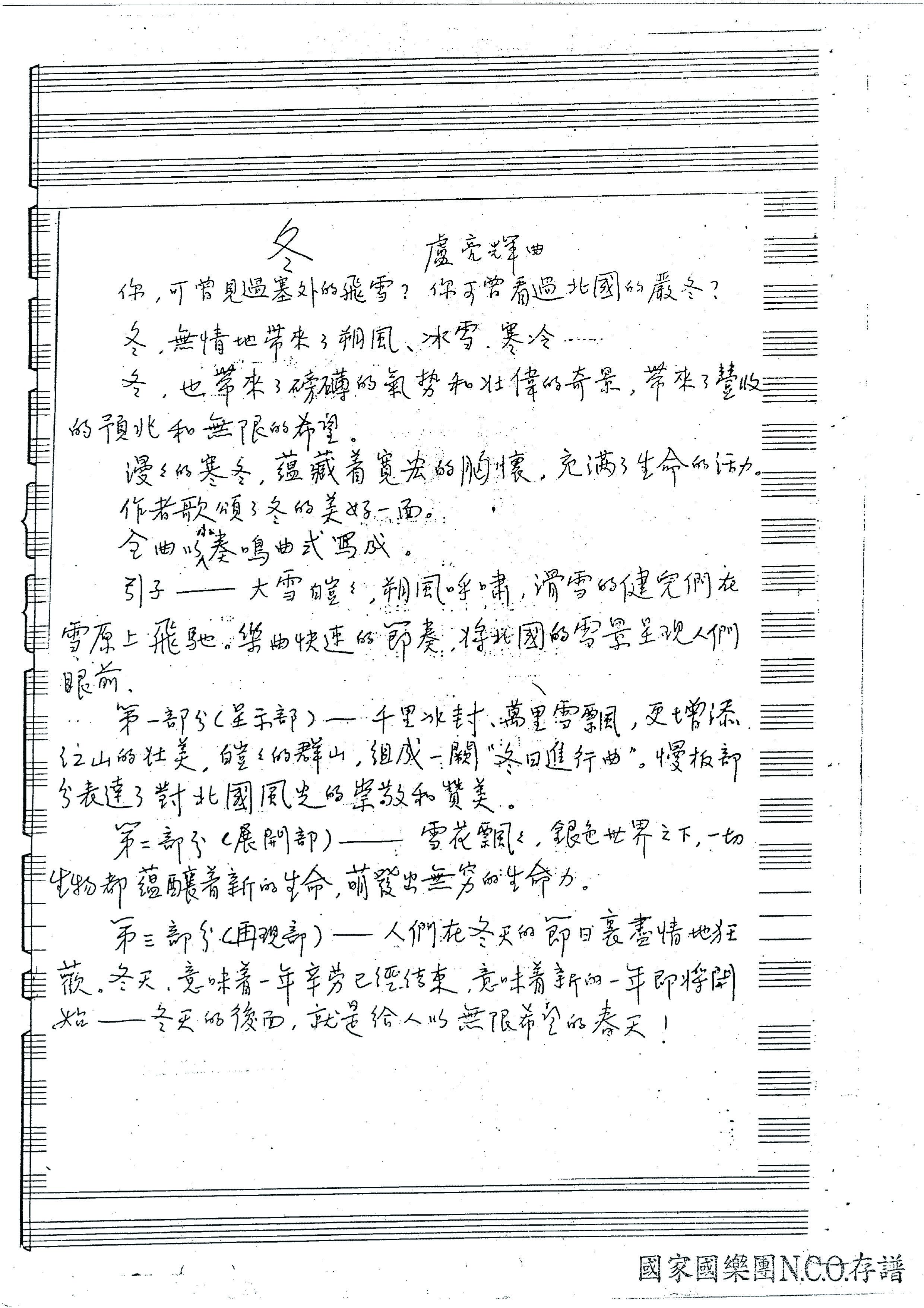 冬-大型民族管弦樂曲作品手抄譜2.jpg