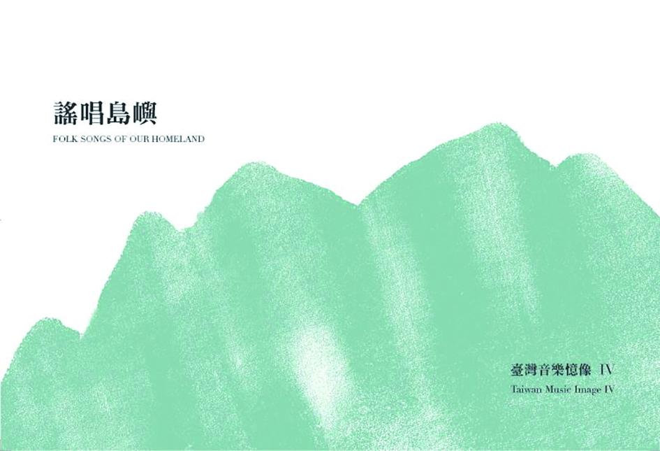 《謠唱島嶼》唱出臺灣合唱音樂新頁。.jpg