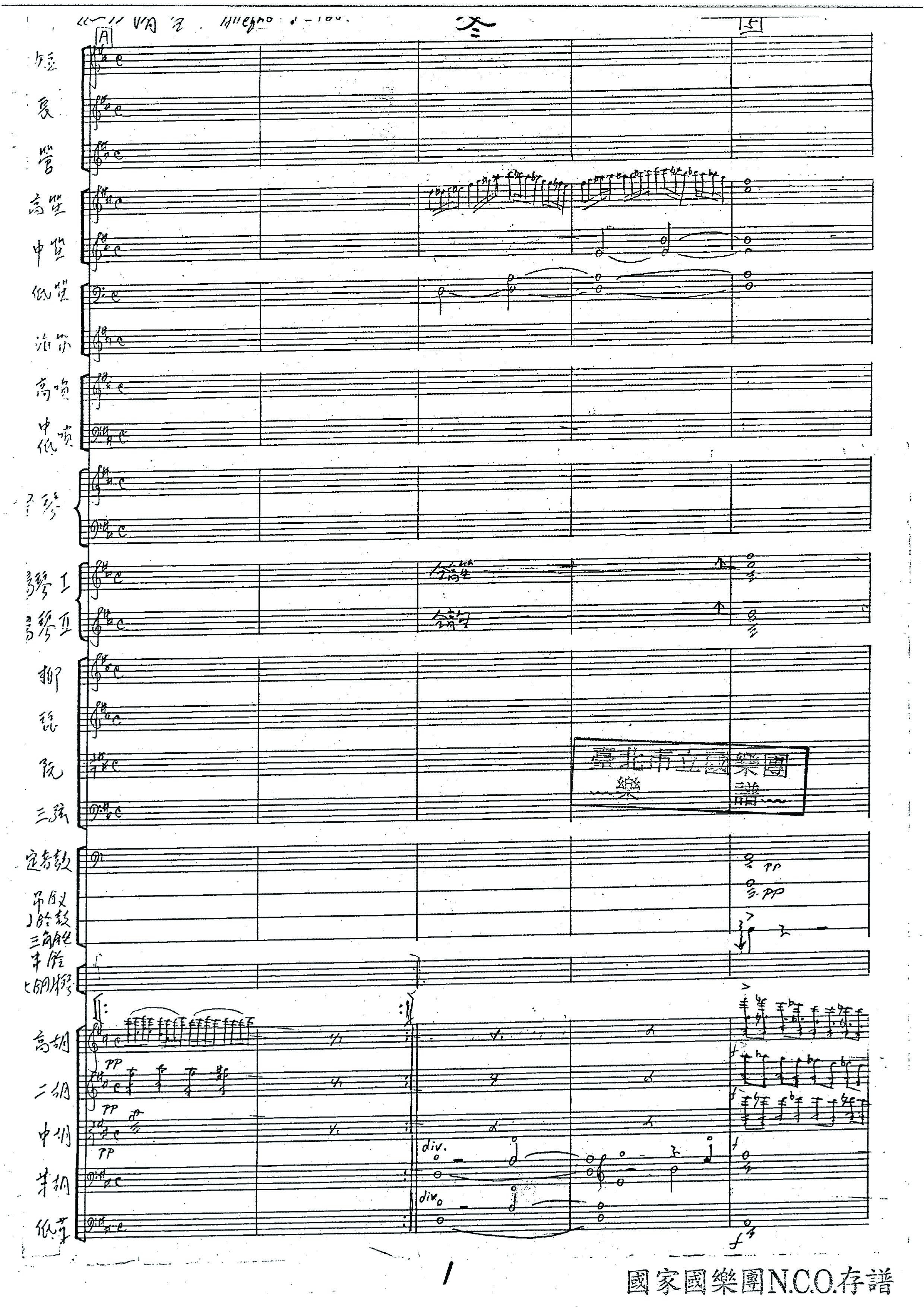 冬-大型民族管弦樂曲作品手抄譜3.jpg