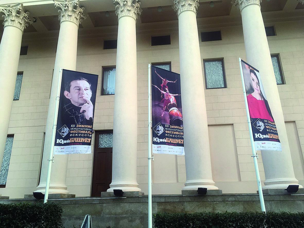 索契國際藝術節的戶外錄出旗幟,讓優人神鼓持續被俄羅斯民眾關注。.jpg
