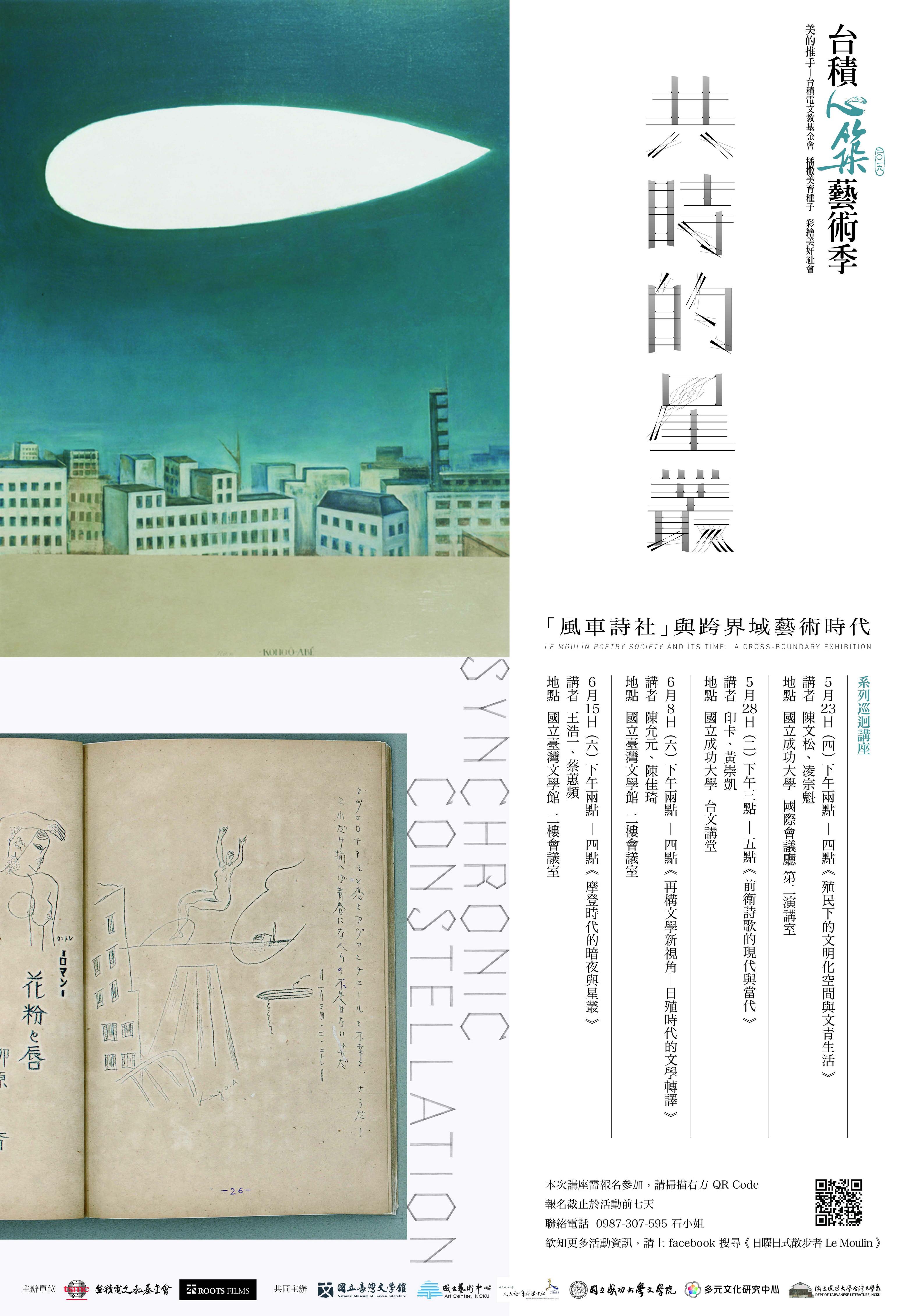 共時的星叢-風車詩社與跨界域藝術時代系列講座.jpg