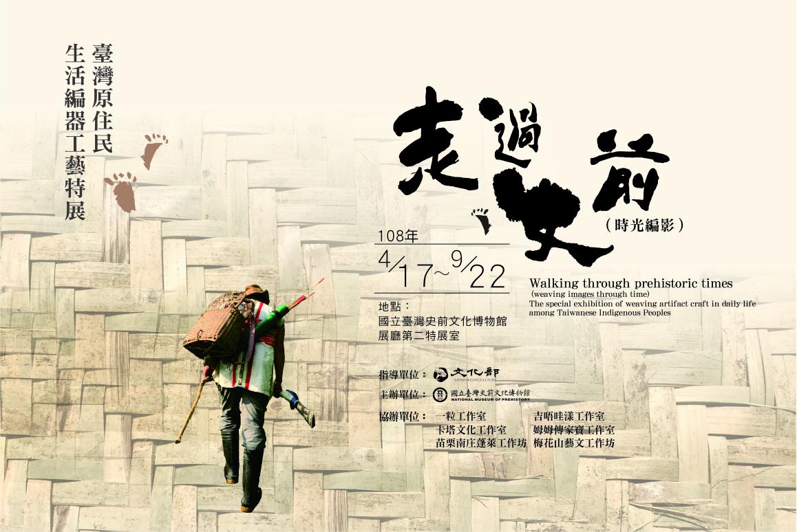 108.04-走過史前 banner-1.jpg