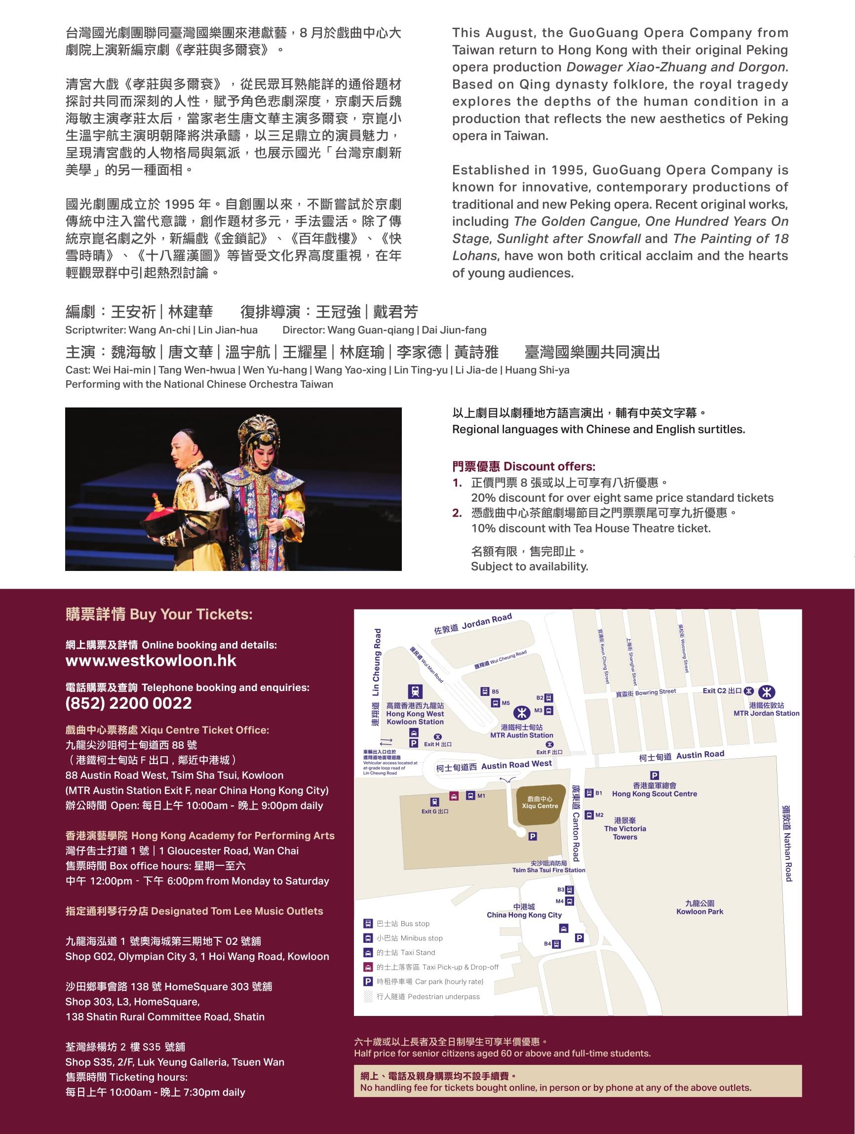 國光劇團《孝莊與多爾袞》DM-2.jpg