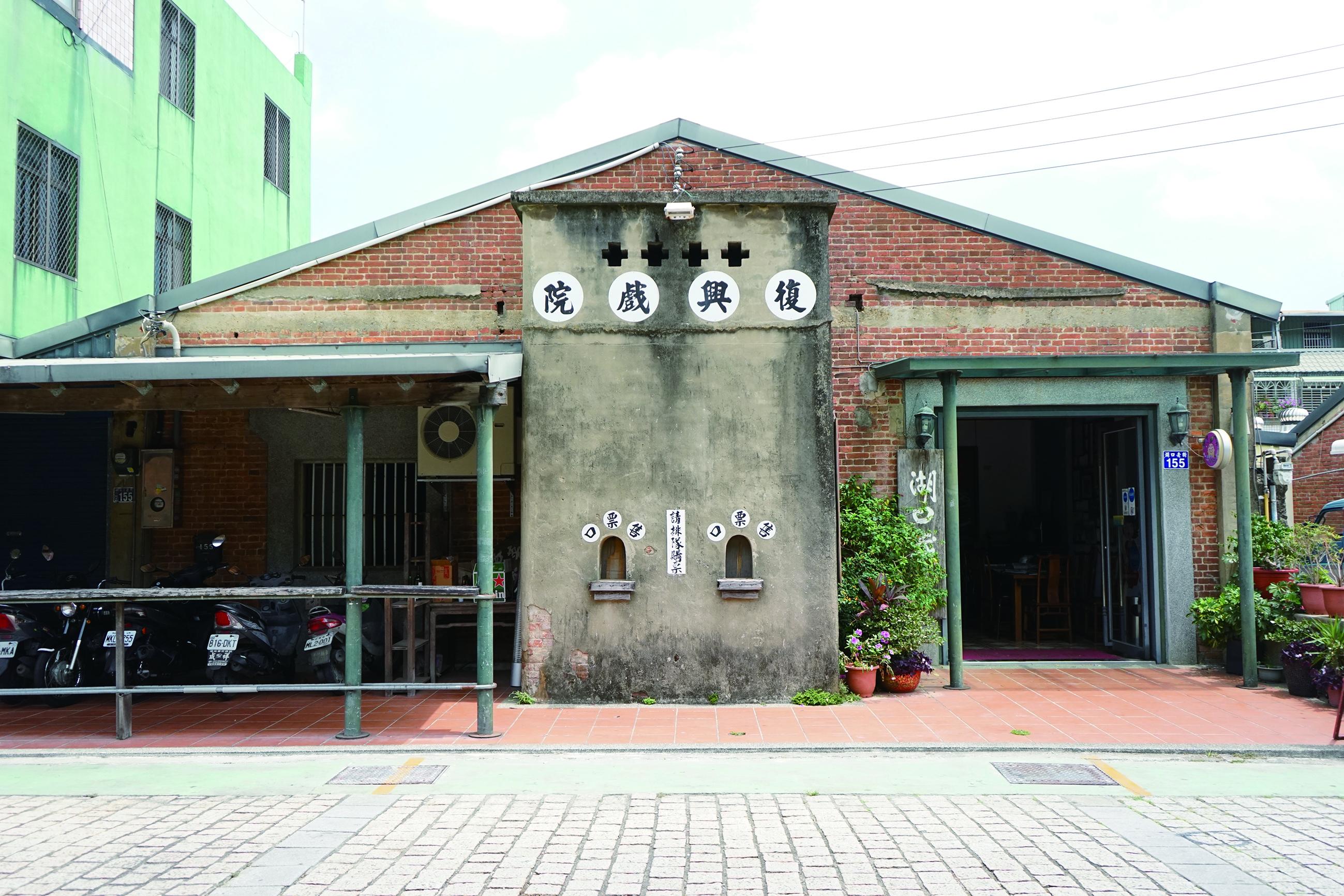 老街上改造為客家菜餐廳的復興戲院。.JPG