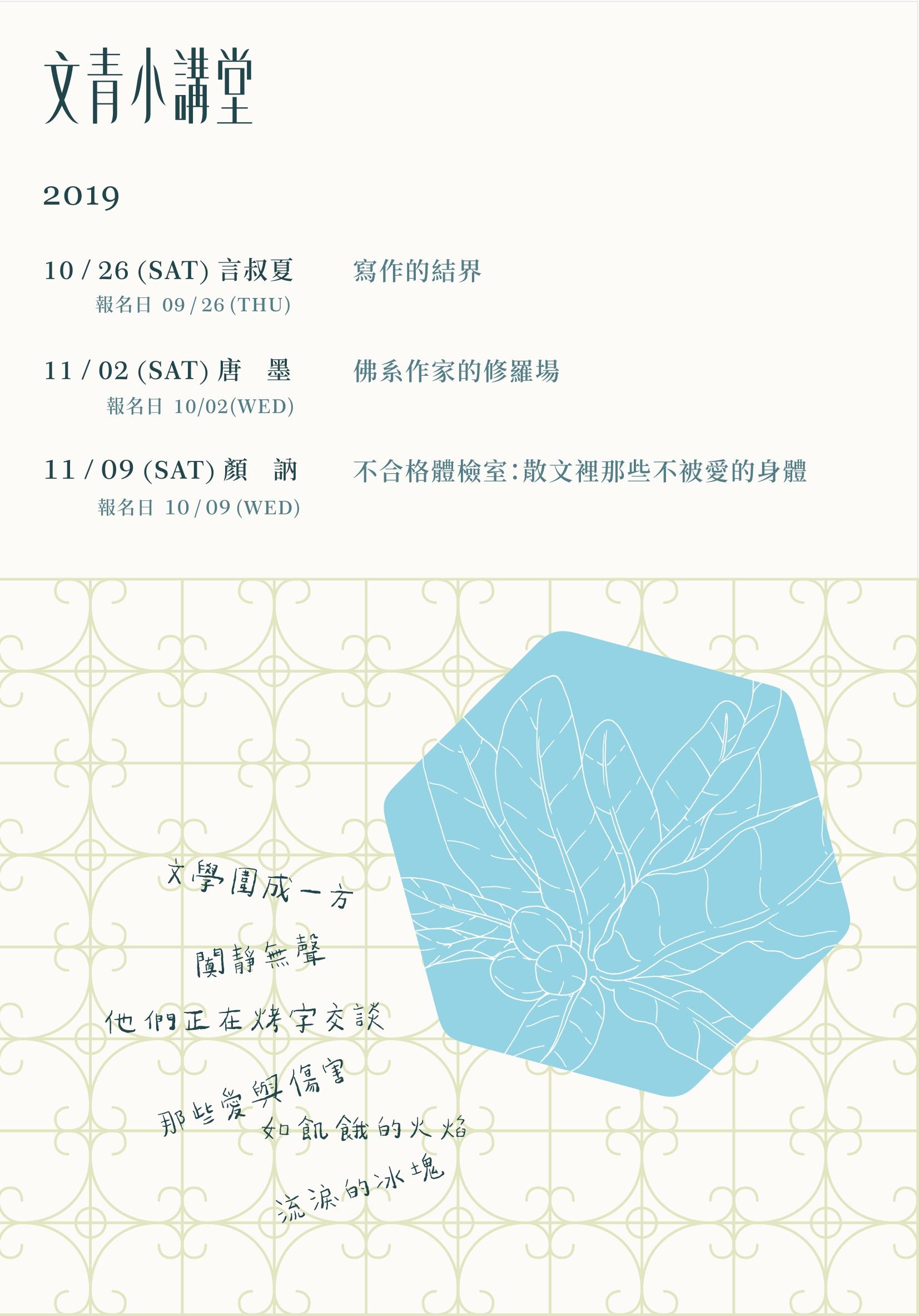 2019文青小講堂小卡(冬).jpg