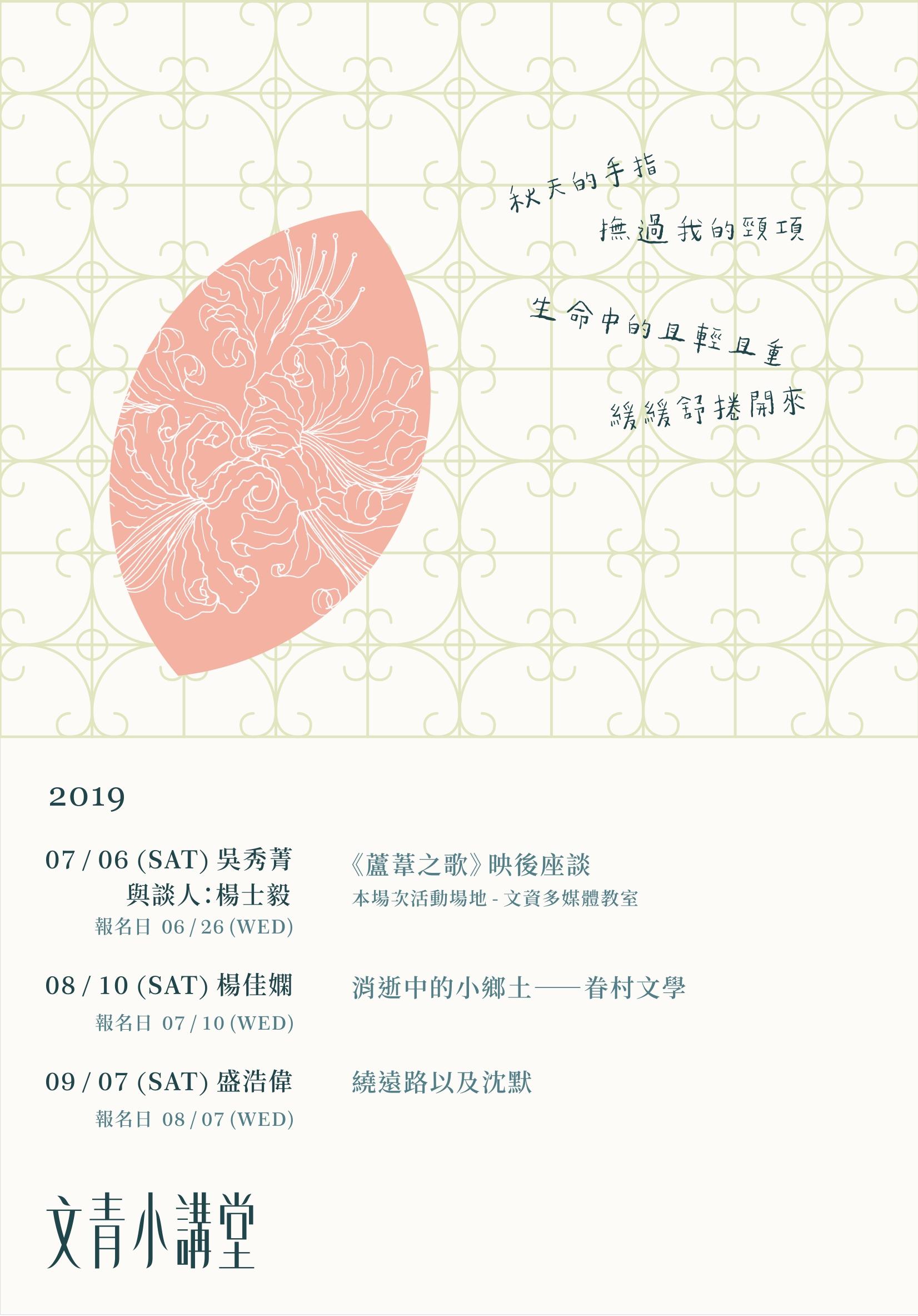 2019文青小講堂小卡(秋).jpg