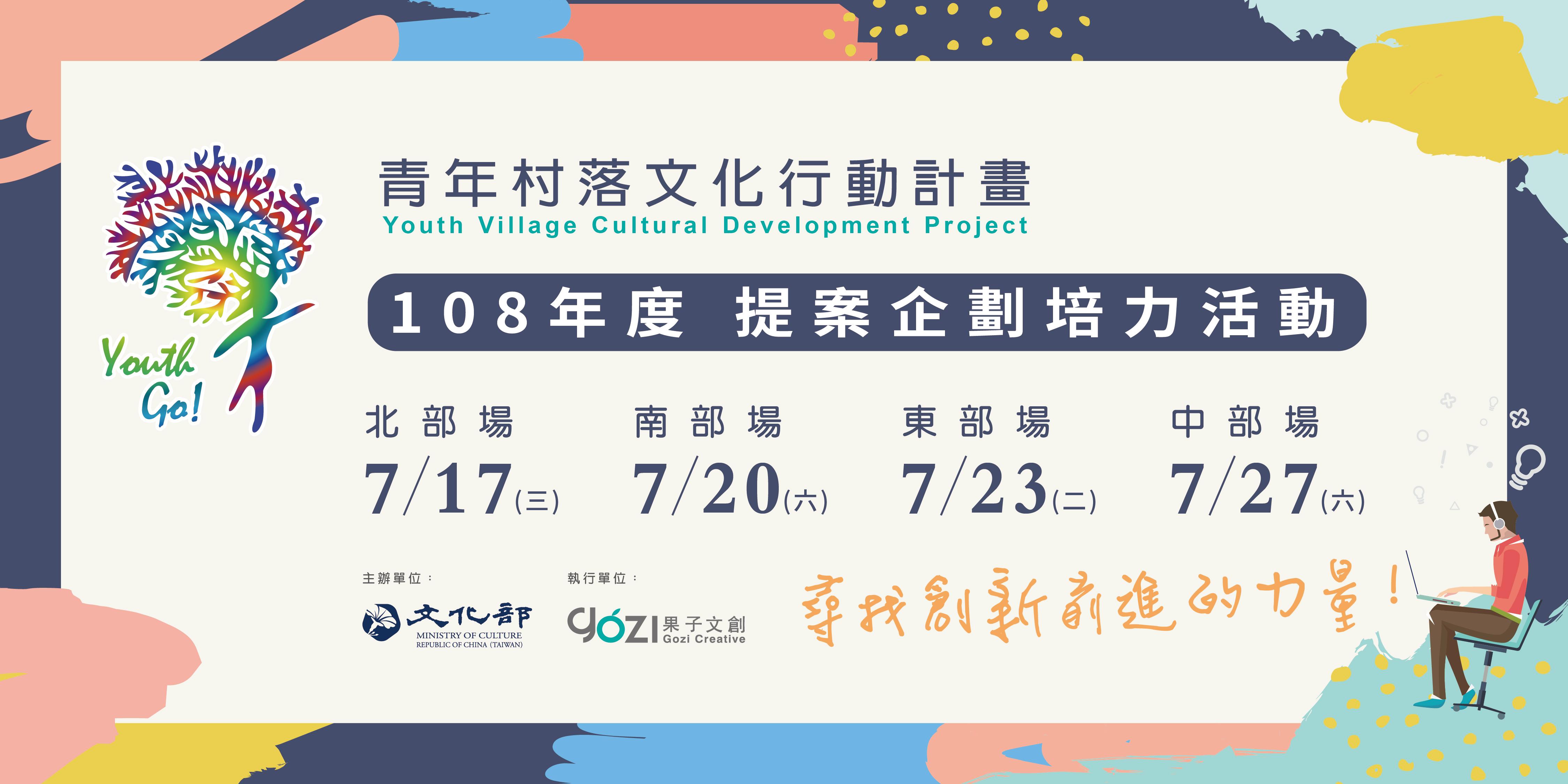 05.培力活動官方網站及臉書Banner_1080x540px-01.jpg