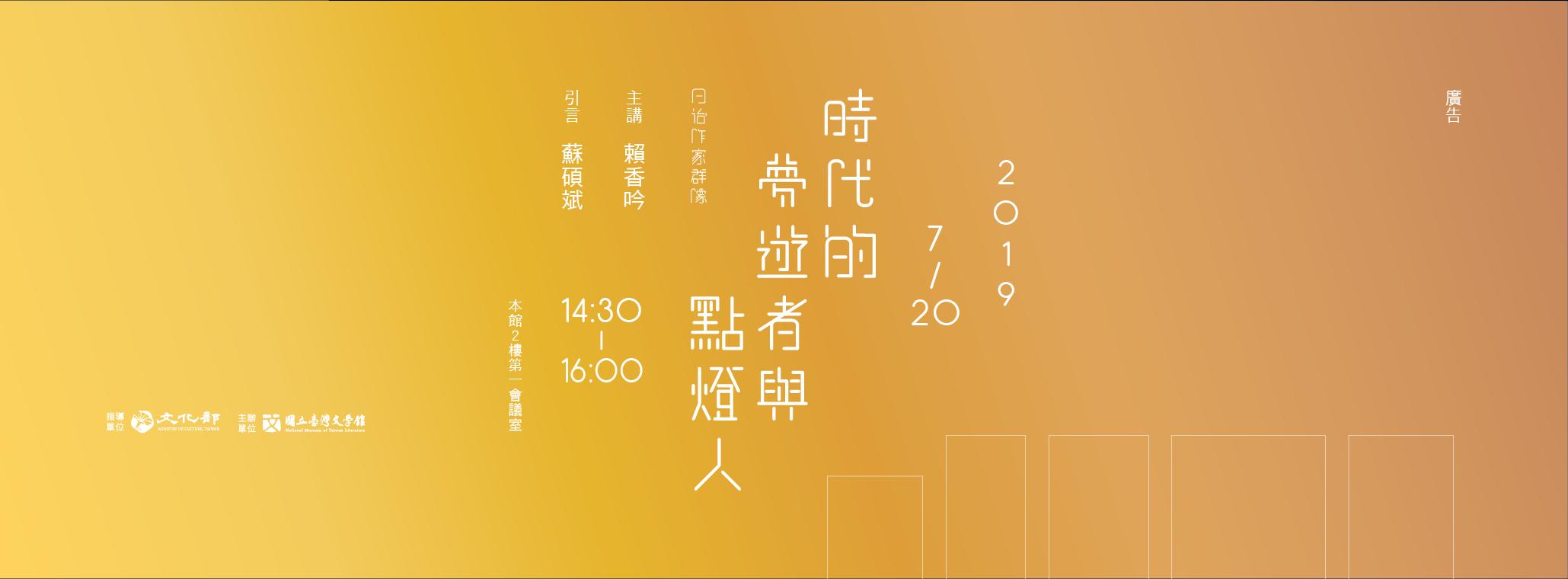 時代夢遊-01.png