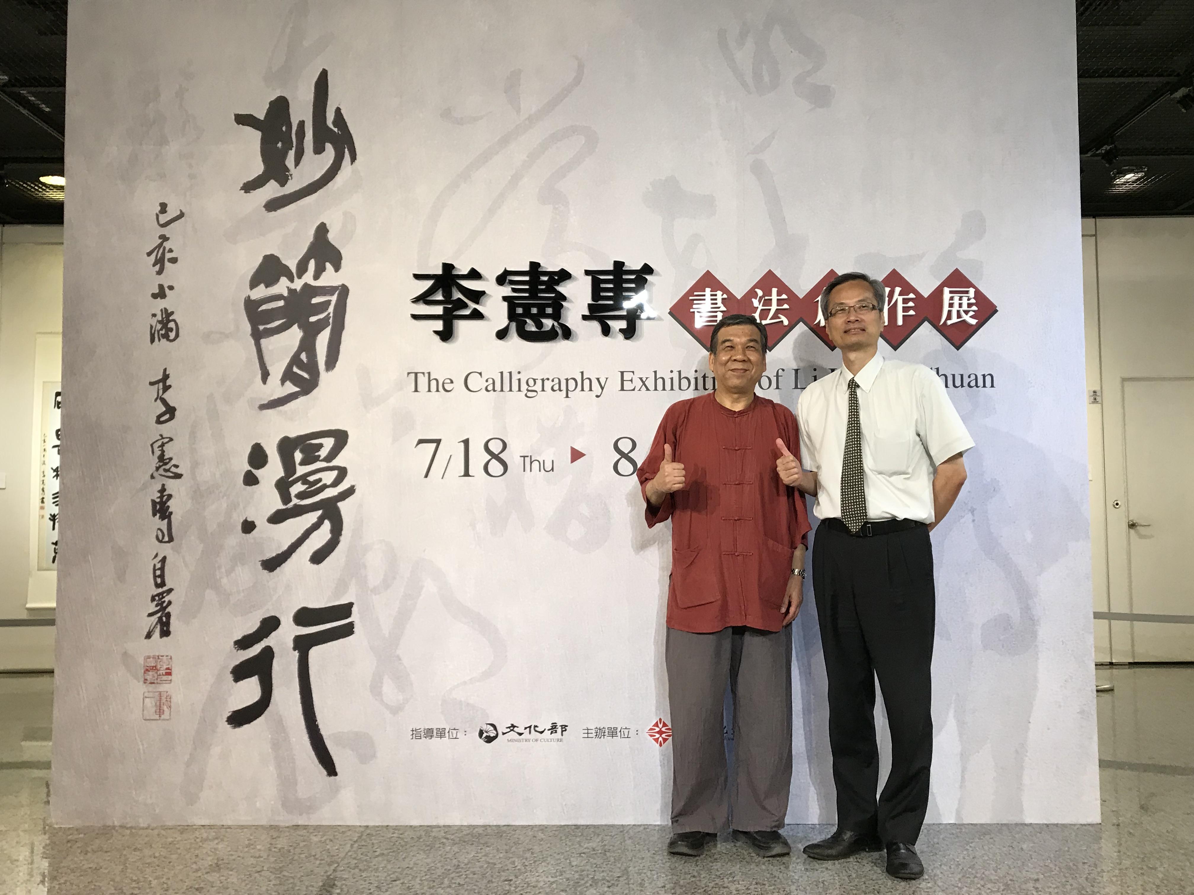 作者李憲專(左)與尹彙武館長(右).JPG