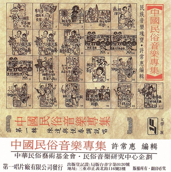中華民俗藝術基金會在1979年發行了中華民俗音樂專輯第一輯。.jpg