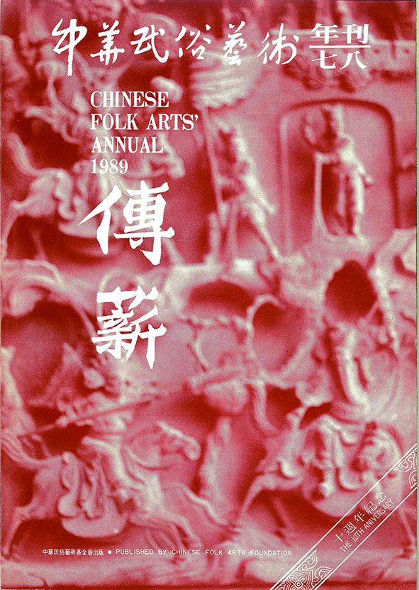 1989年許常惠創立中華民俗藝術年刊《傳薪》,實踐維護民族音樂的理想。.jpg