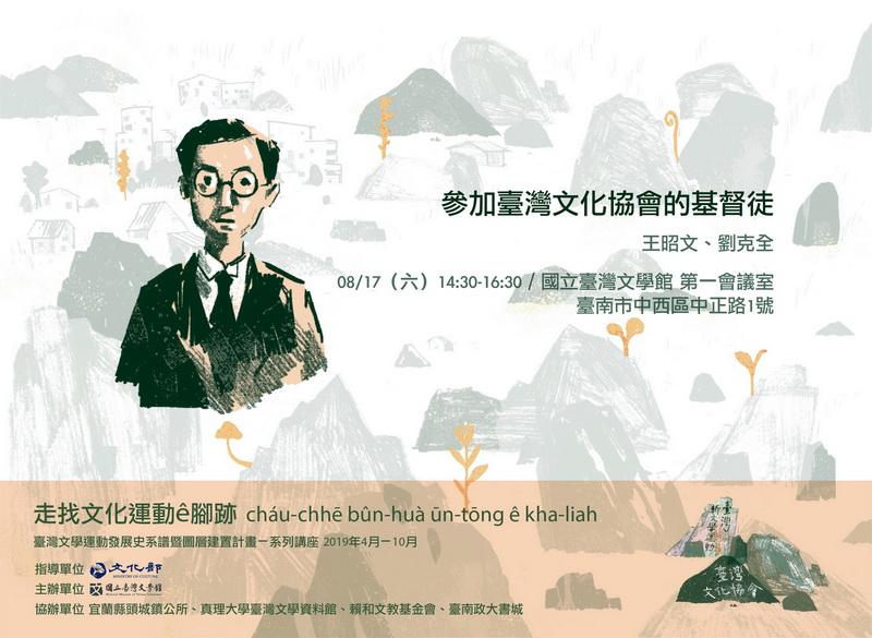 台灣行卷2019劉青雲-01.jpg