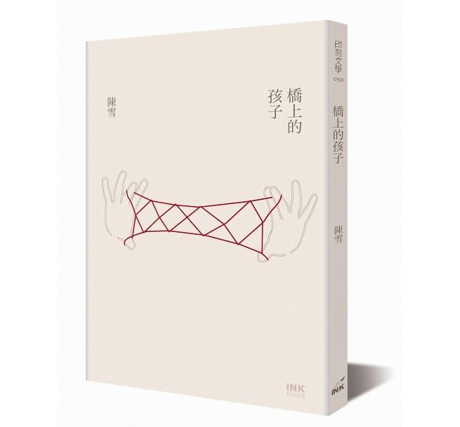 橋上的孩子(中文版).jpg