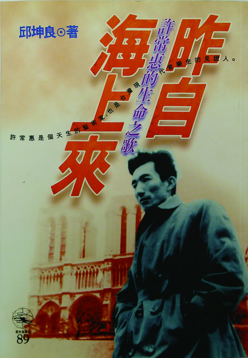 邱坤良在著作《昨自海上來—許常惠的生命之歌》提及,許常惠是個天生的藝術家,也是臺灣現代音樂史的見證人。.jpg