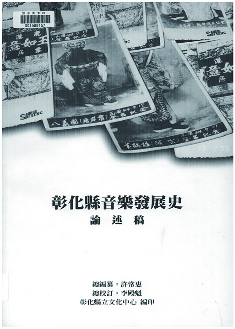 1999年,許常惠推出《彰化縣音樂發展史》。.jpg