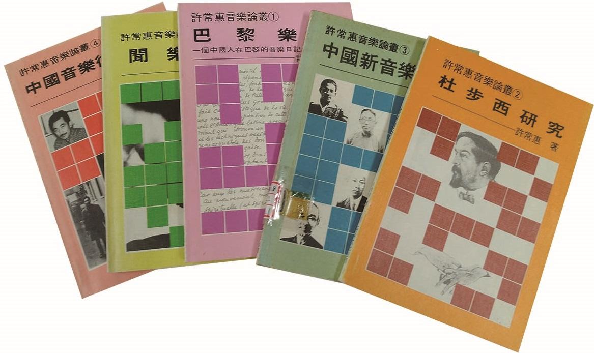 身兼研究、教育與創作,許常惠還策劃「中華民俗藝術叢書」,以系統性方式介紹原民音樂、客家音樂與河洛等各種民族音樂。.jpg