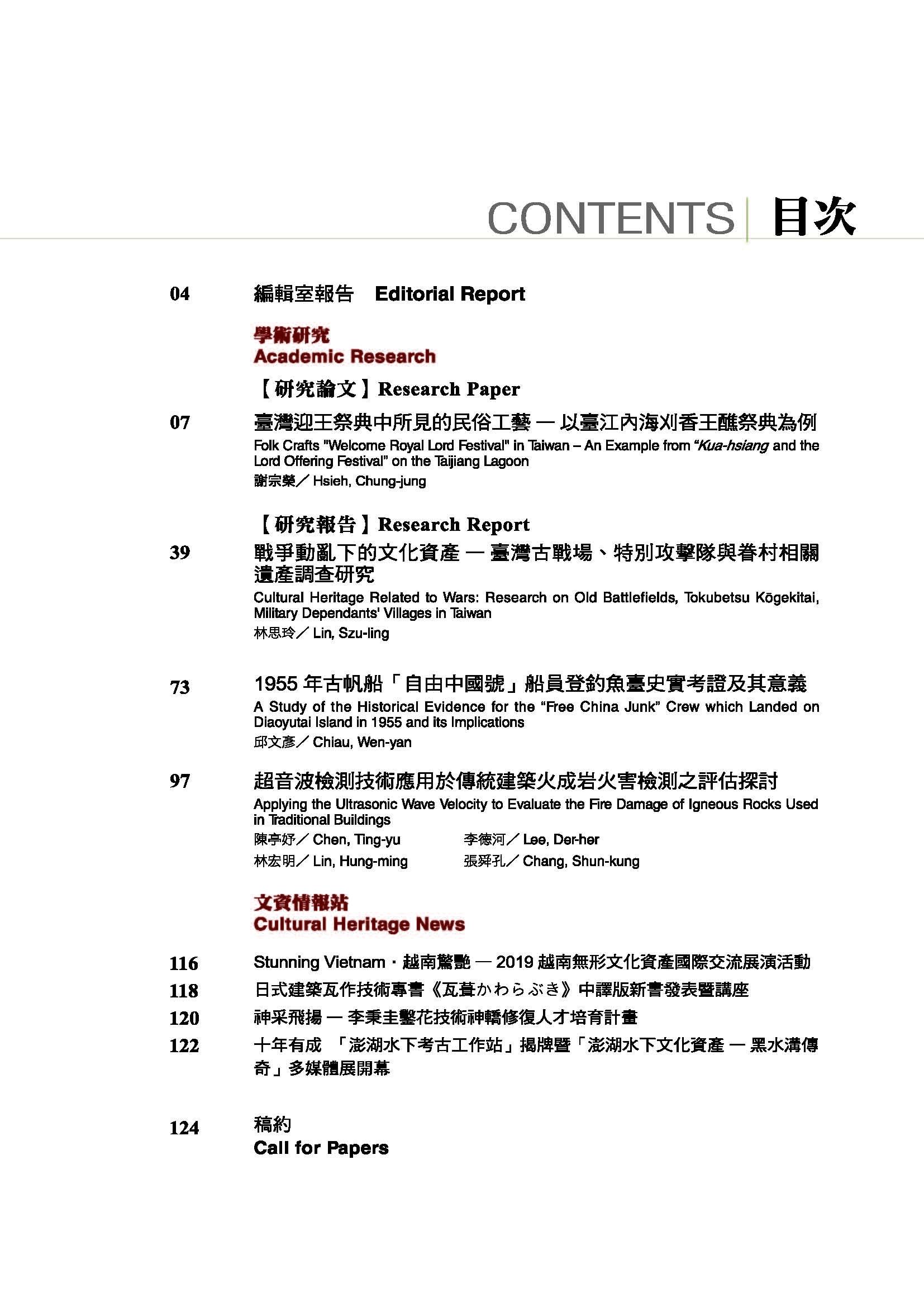 學刊_第47期_001版權頁+目次_單頁_頁面_2.jpg