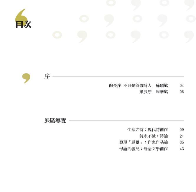 詩永不滅-2.jpg