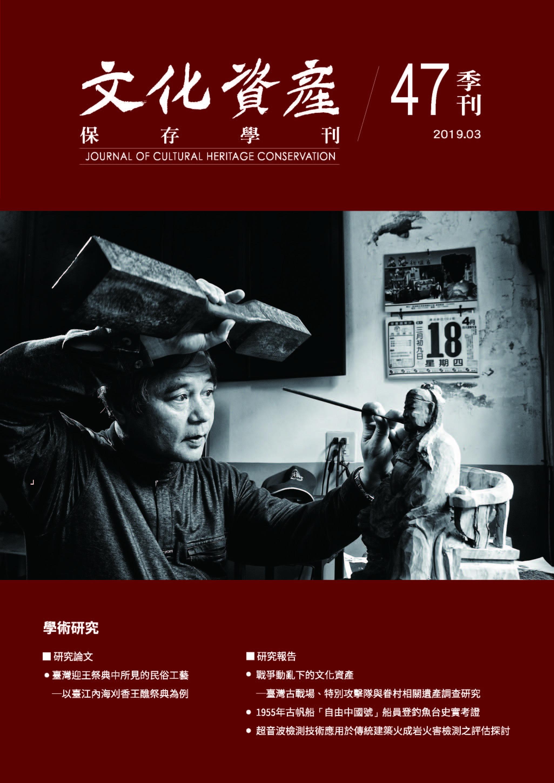臺南文化資產_第47期_封面(轉外框)_頁面_3.jpg