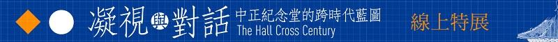 cross中正banner.jpg