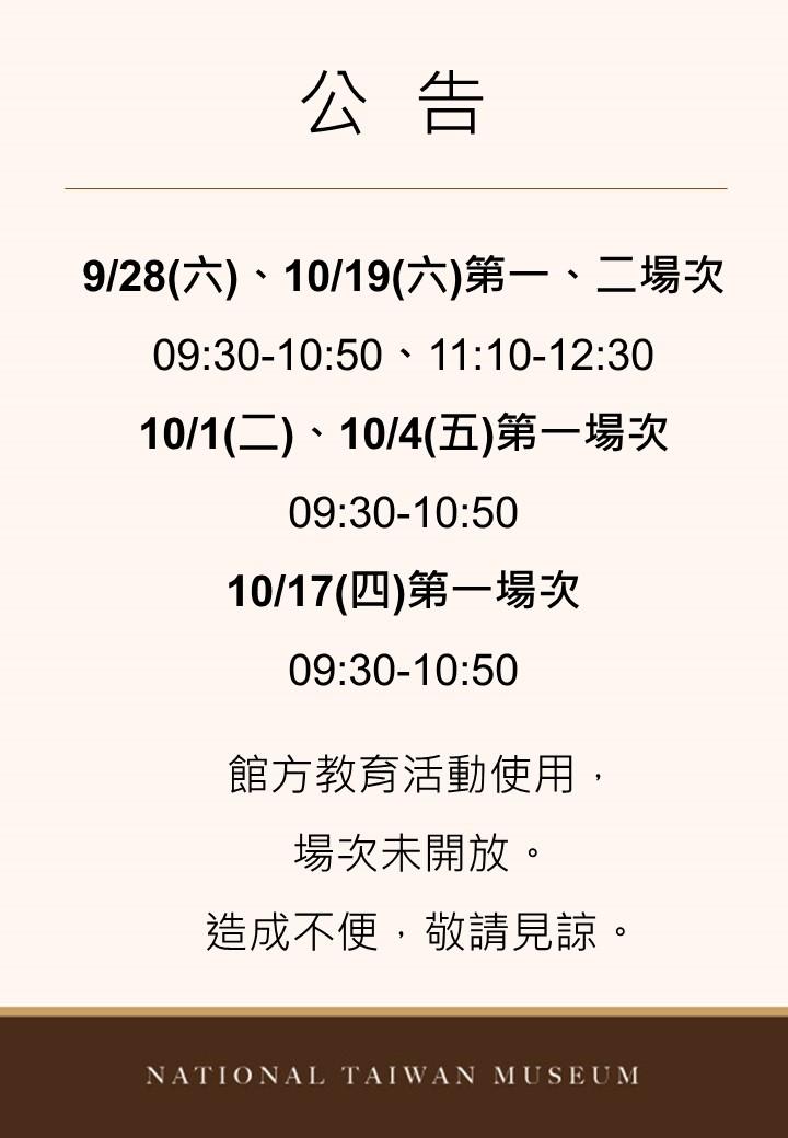 公告(9-10月未開放場次).jpg