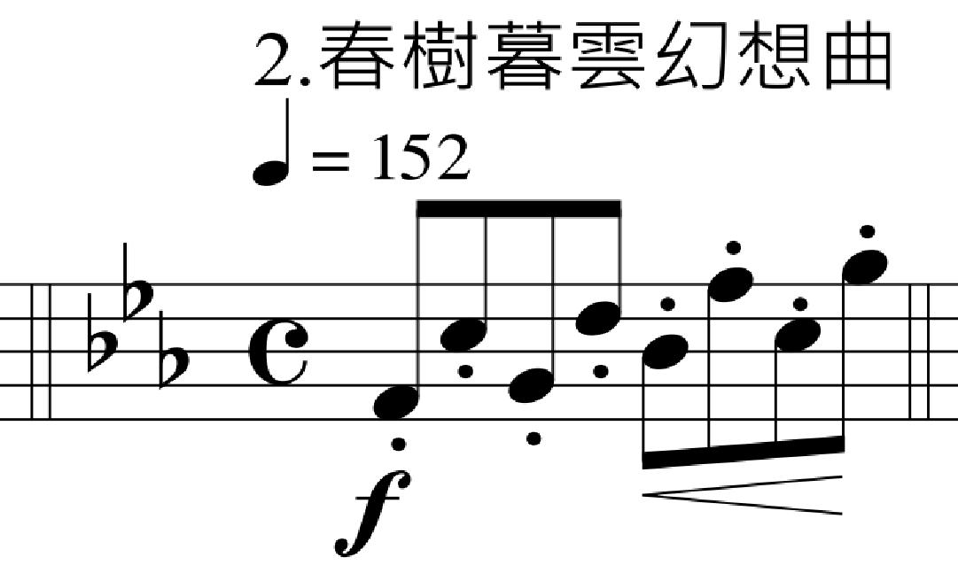 中音笛指定曲譜第6小節.png